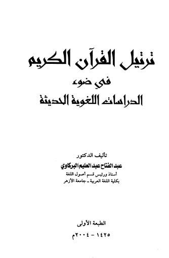 تحميل كتاب ترتيل القرآن الكريم في ضوء الدراسات اللغوية الحديثة لـِ: الدكتور عبد الفتاح عبد العليم البركاوي (ت 1429)