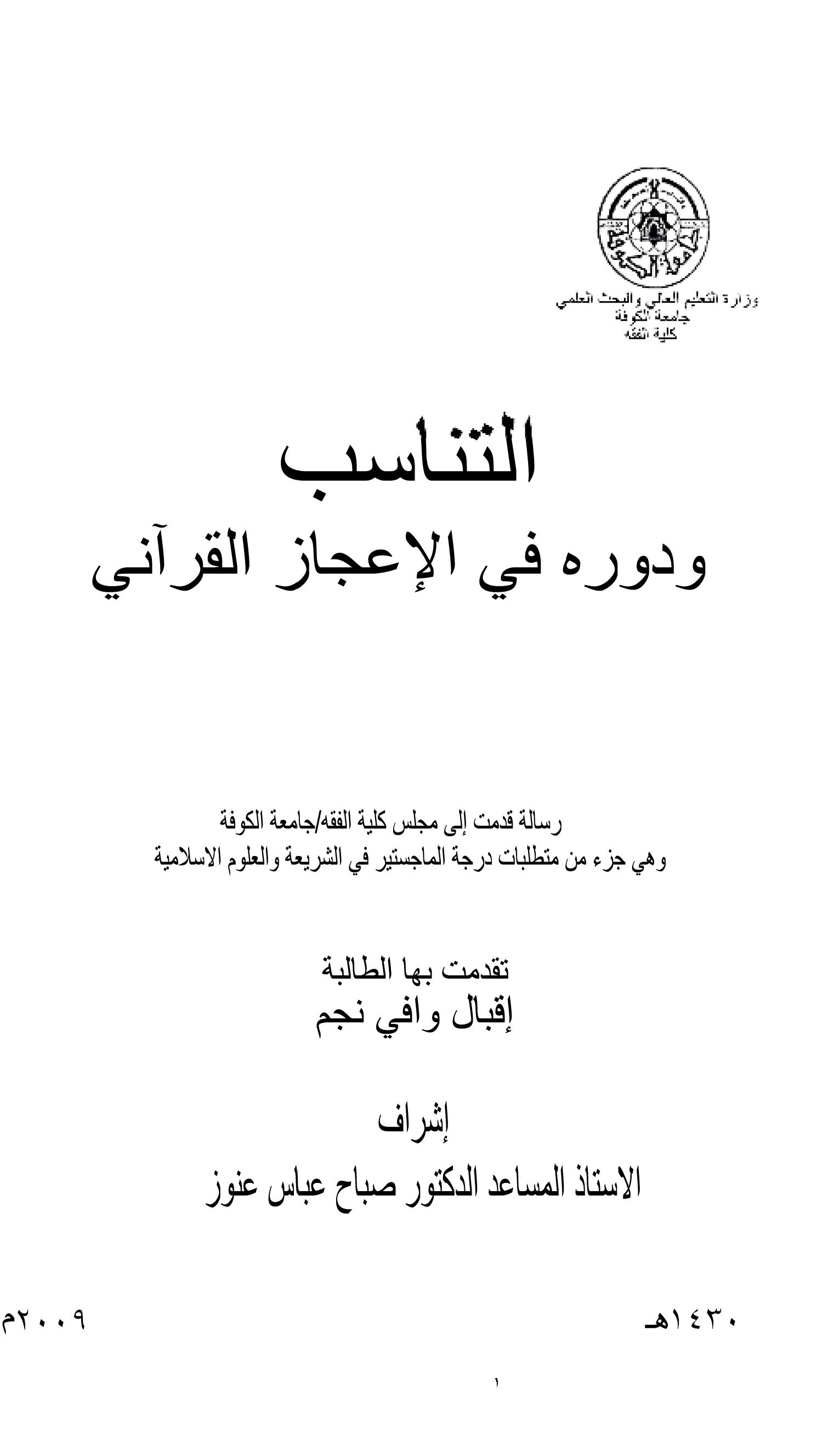 تحميل كتاب التناسب ودوره في الإعجاز القرآني لـِ: إقبال وافي نجم