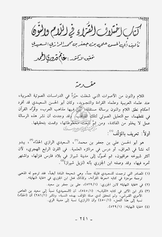 تحميل كتاب اختلاف القراء في اللام والنون لـِ: الإمام علي بن جعفر بن سعيد أبو الحسن السعيدي الرازي الحذّاء (ت 400 تقريبًا)
