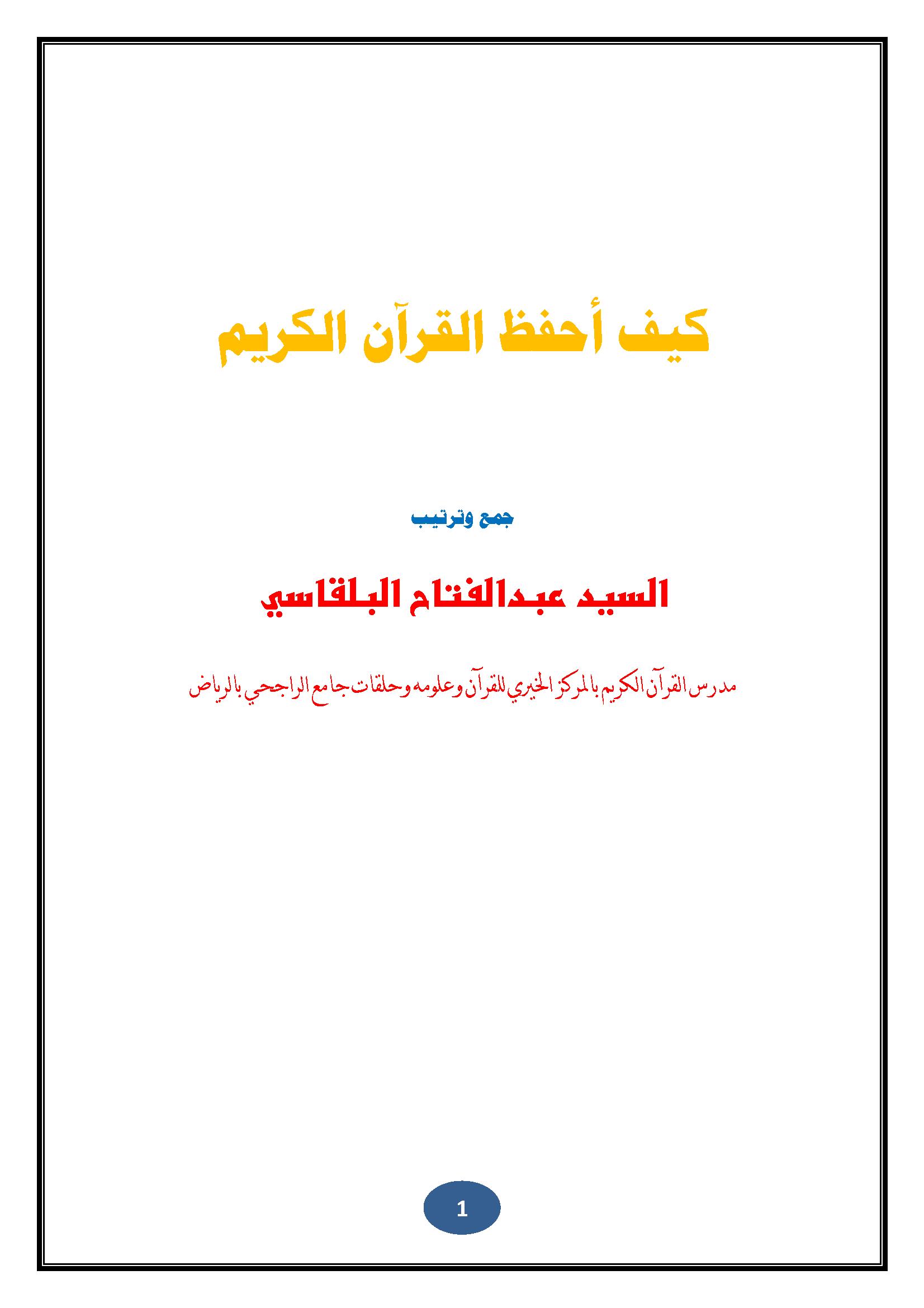 تحميل كتاب كيف أحفظ القرآن الكريم؟ لـِ: الشيخ السيد عبد الفتاح البلقاسي