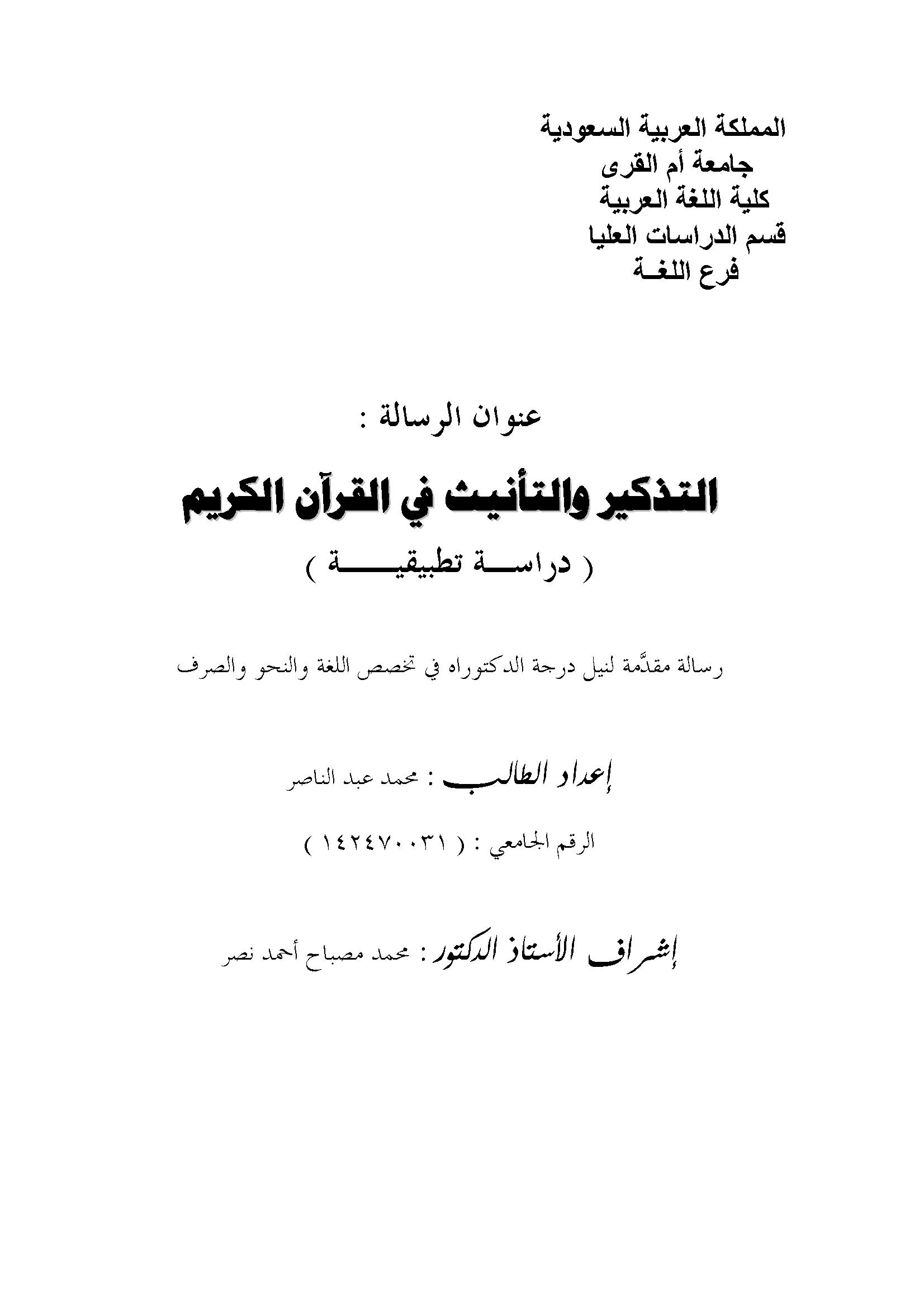 تحميل كتاب التذكير والتأنيث في القرآن الكريم (دراسة تطبيقية) لـِ: الدكتور محمد عبد الناصر