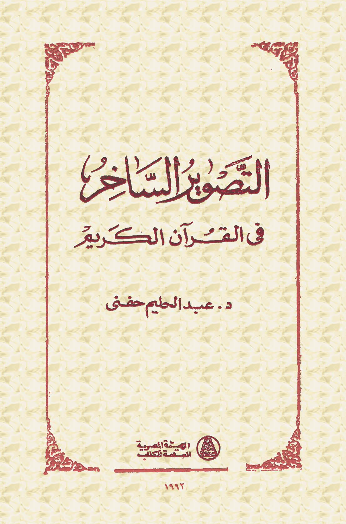 تحميل كتاب التصوير الساخر في القرآن الكريم لـِ: الدكتور عبد الحليم حفني