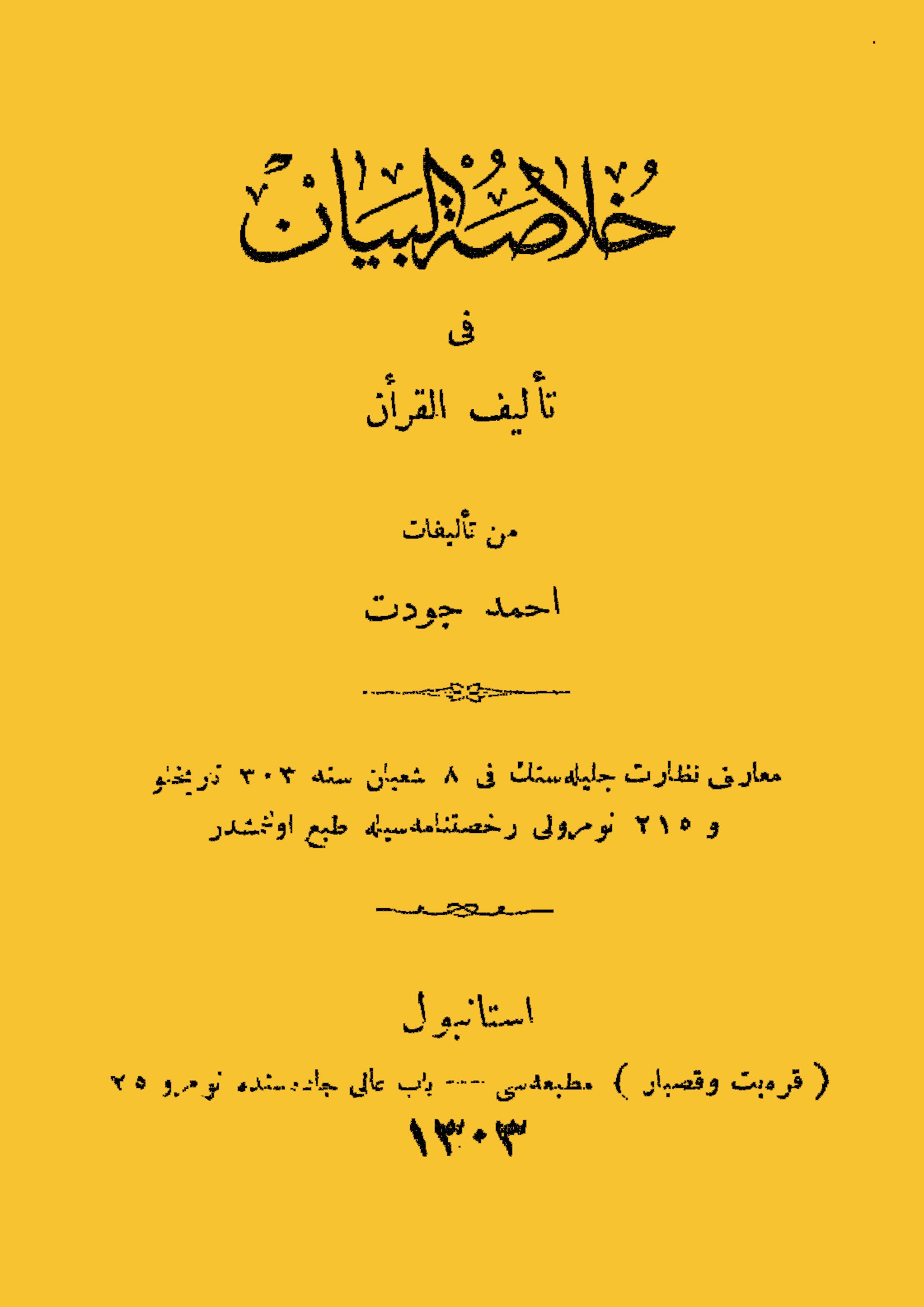 تحميل كتاب خلاصة البيان في تأليف القرآن لـِ: أحمد جودت باشا (ت 1312)