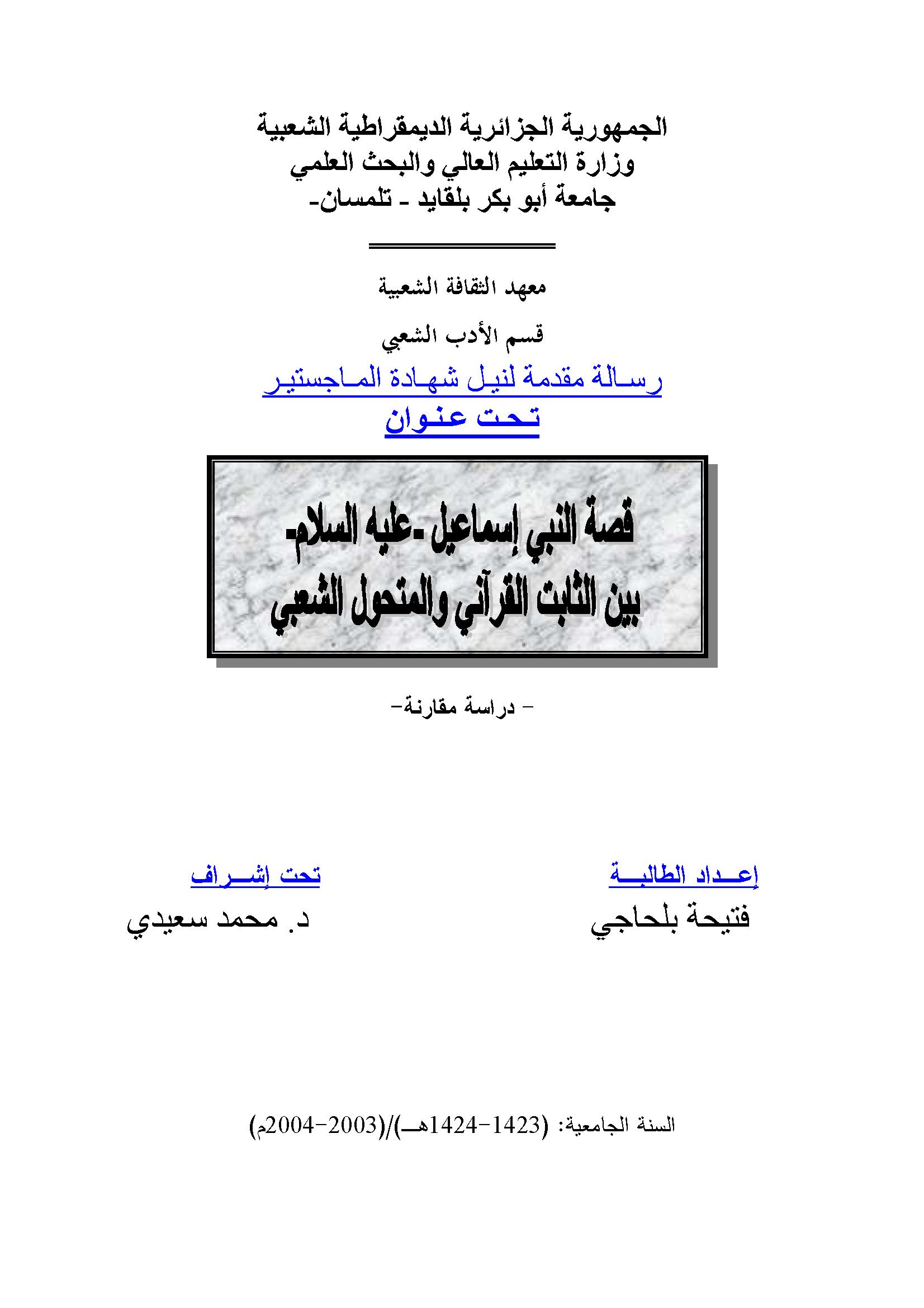 تحميل كتاب قصة النبي إسماعيل عليه السلام بين الثابت القرآني والمتحول الشعبي (دراسة مقارنة) لـِ: فتيحة بلحاجي
