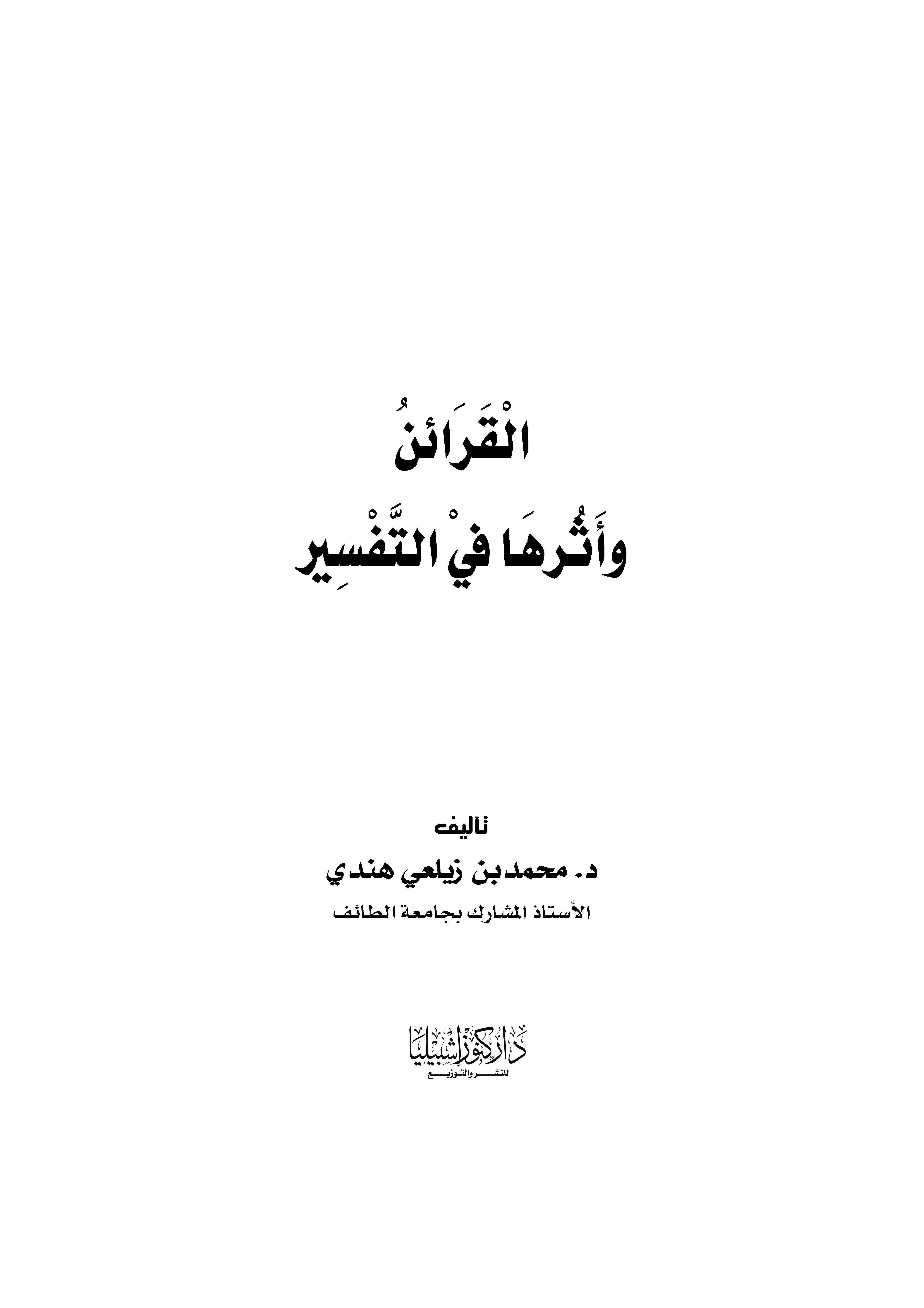 تحميل كتاب القرائن وأثرها في التفسير لـِ: الدكتور محمد بن زيلعي عبده هندي