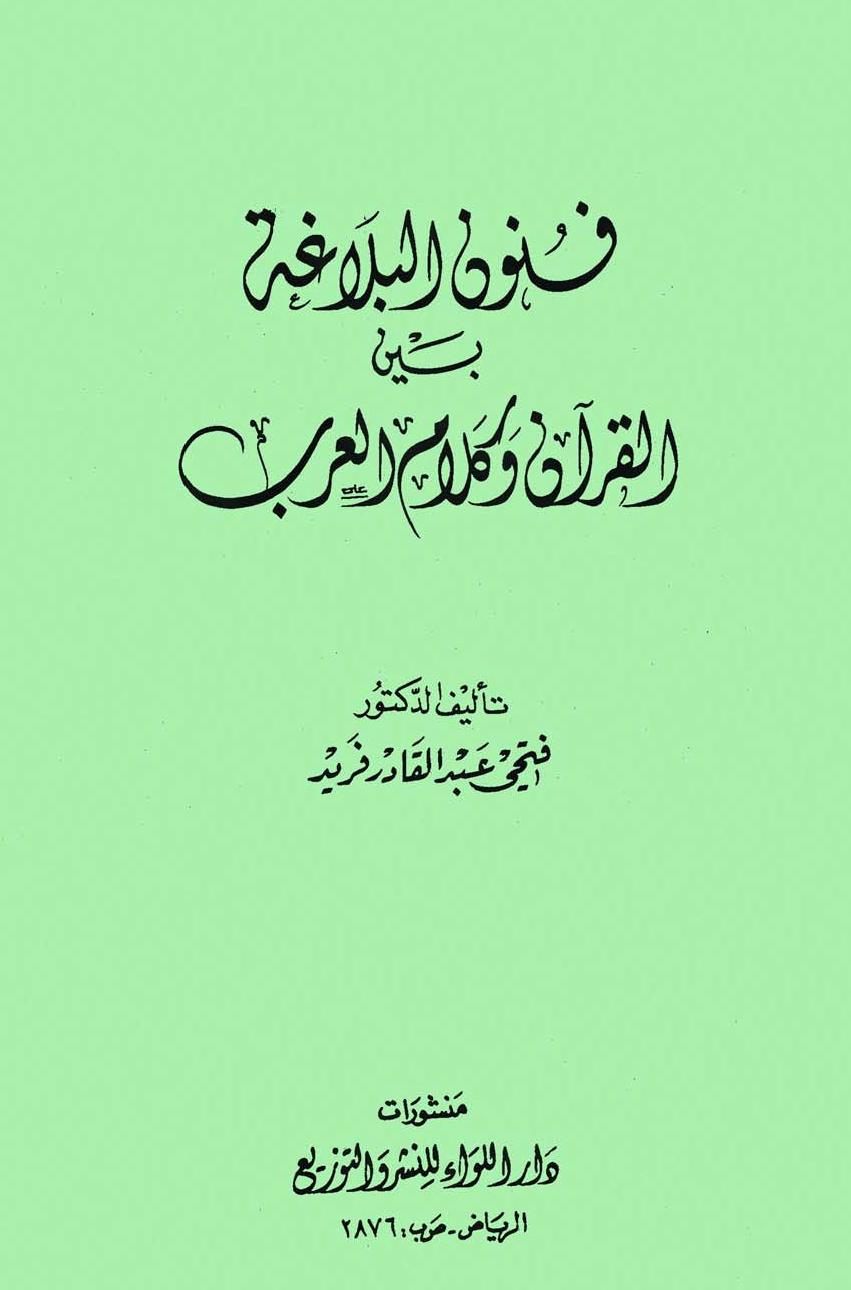 تحميل كتاب فنون البلاغة بين القرآن وكلام العرب لـِ: الدكتور فتحي عبد القادر فريد