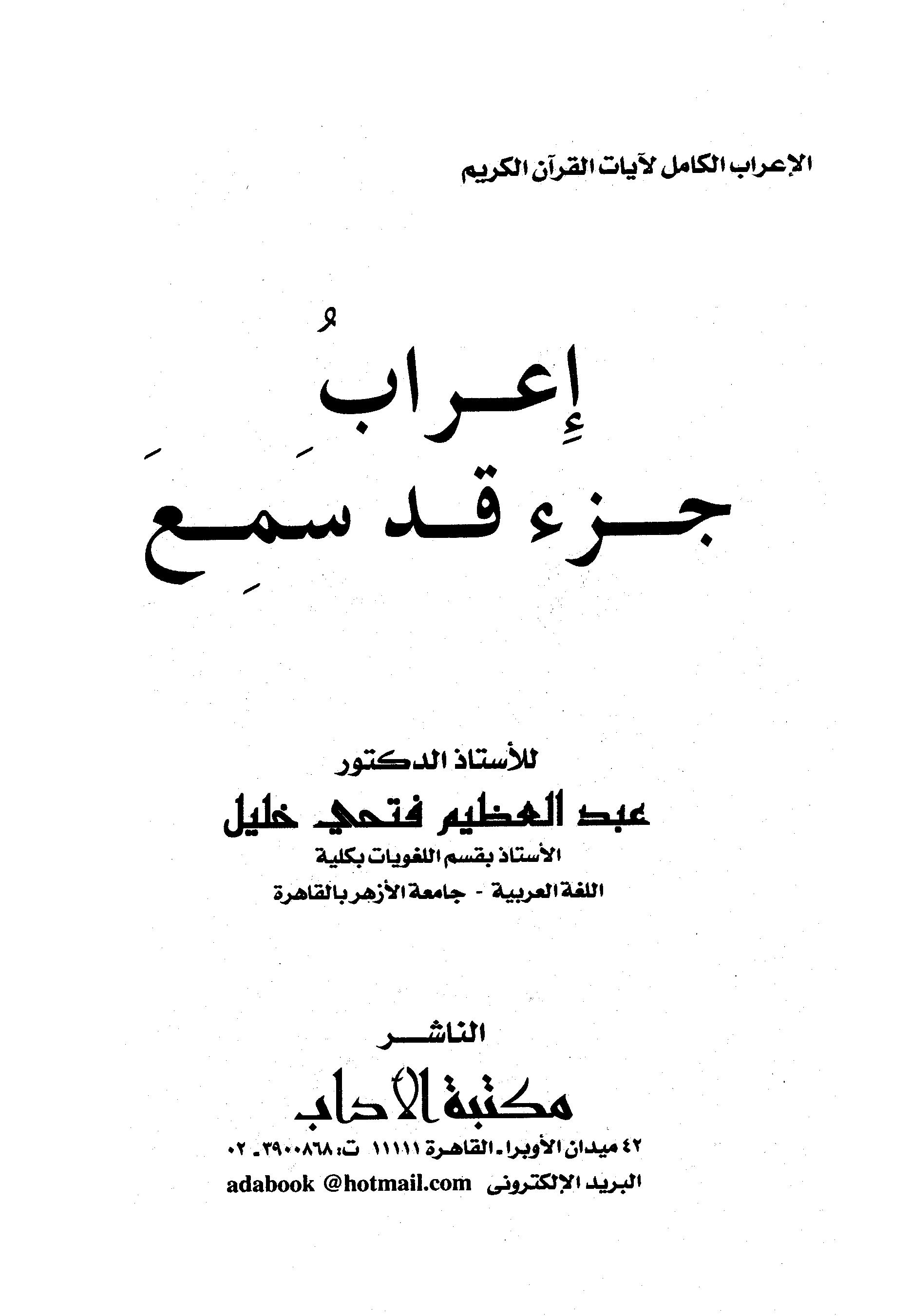 تحميل كتاب إعراب جزء قد سمع لـِ: الدكتور عبد العظيم فتحي خليل