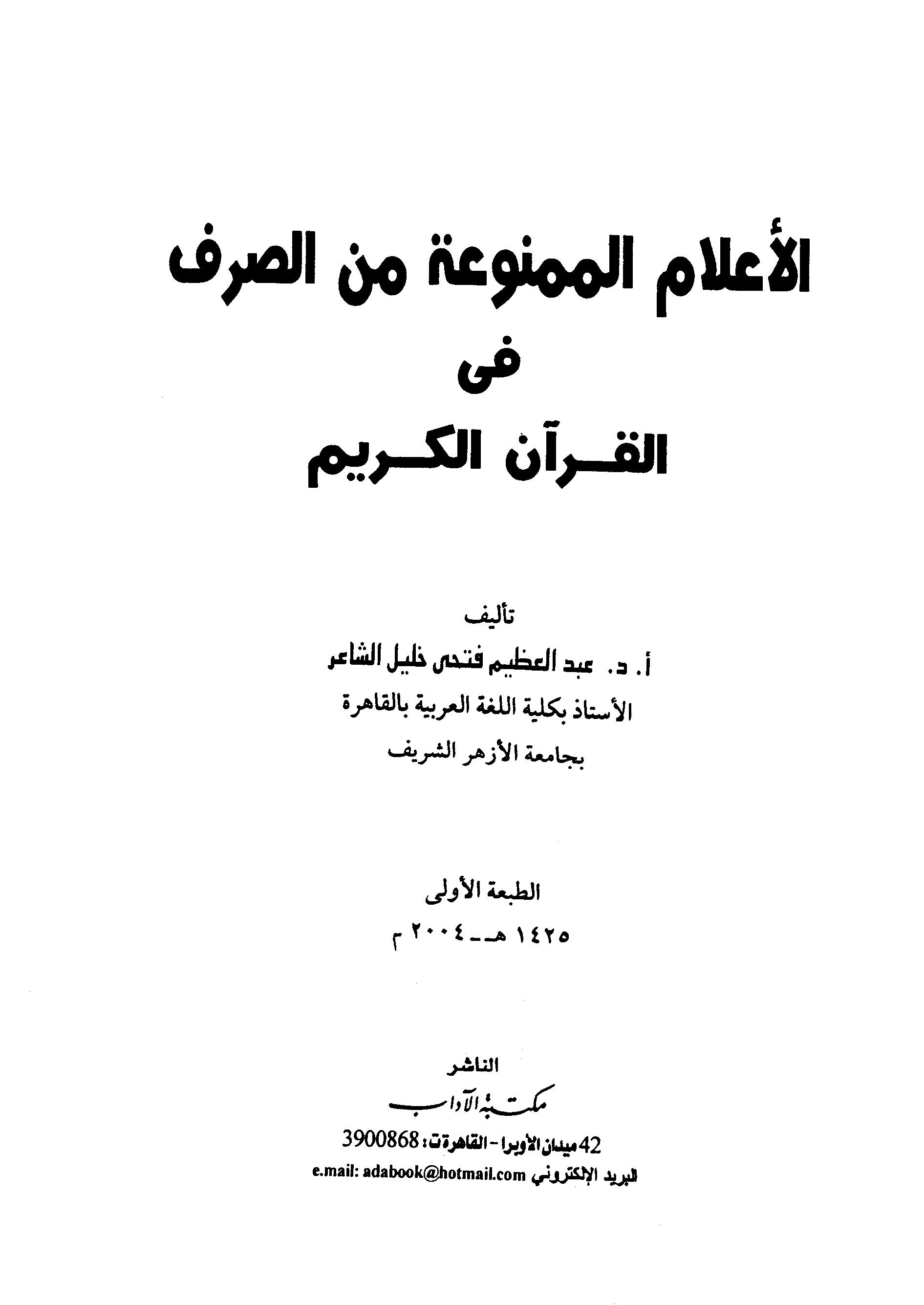 تحميل كتاب الأعلام الممنوعة من الصرف في القرآن الكريم لـِ: الدكتور عبد العظيم فتحي خليل