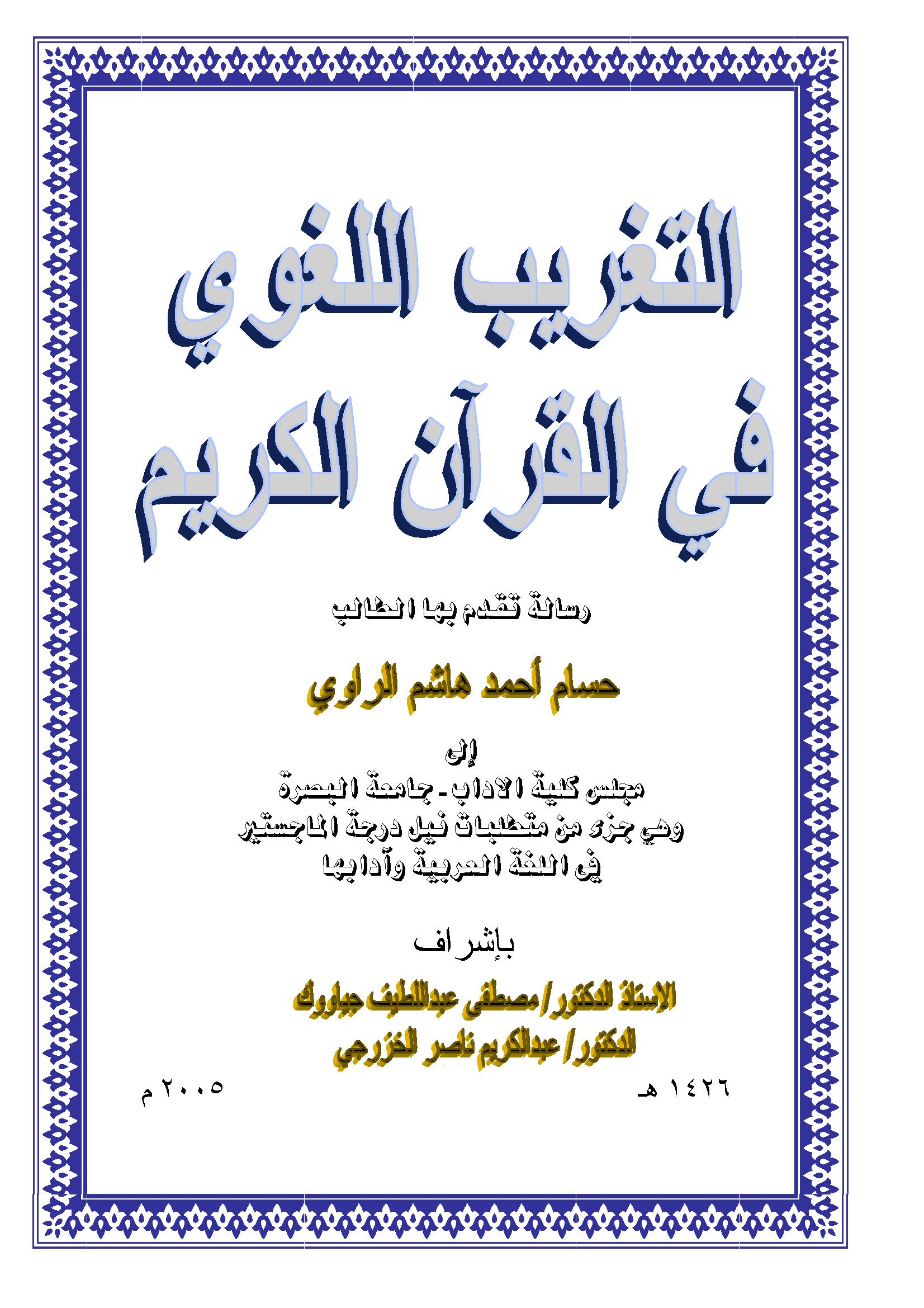 تحميل كتاب التغريب اللغوي في القرآن الكريم لـِ: حسام أحمد هاشم الراوي