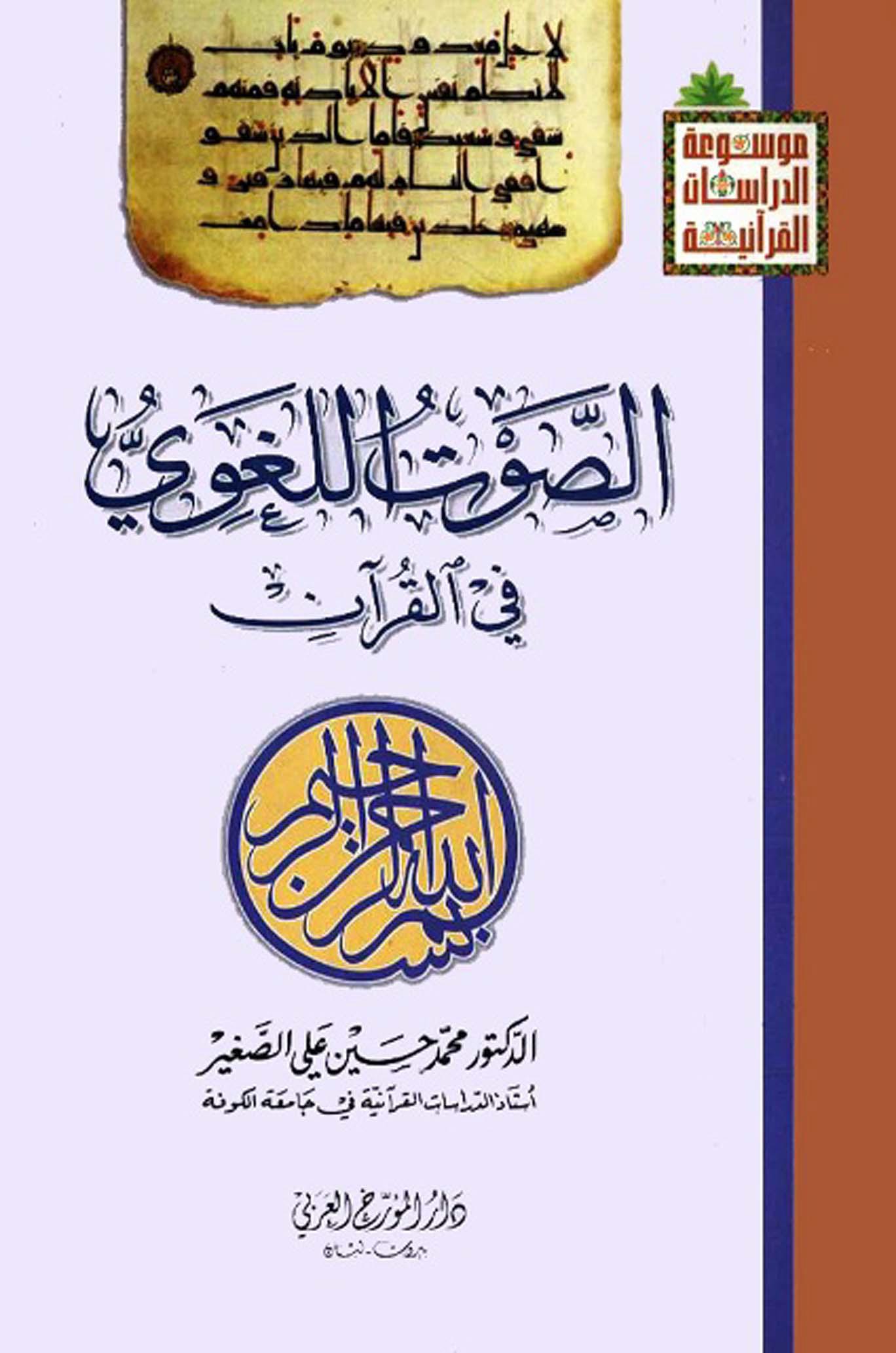 تحميل كتاب الصوت اللغوي في القرآن لـِ: الدكتور محمد حسين علي الصغير
