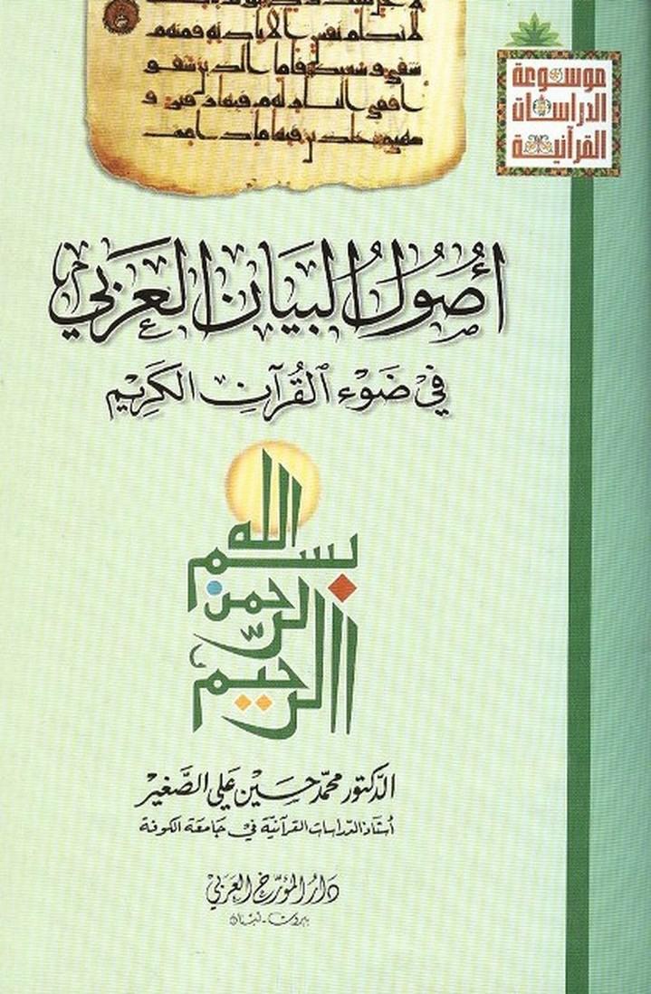 تحميل كتاب أصول البيان العربي في ضوء القرآن الكريم لـِ: الدكتور محمد حسين علي الصغير
