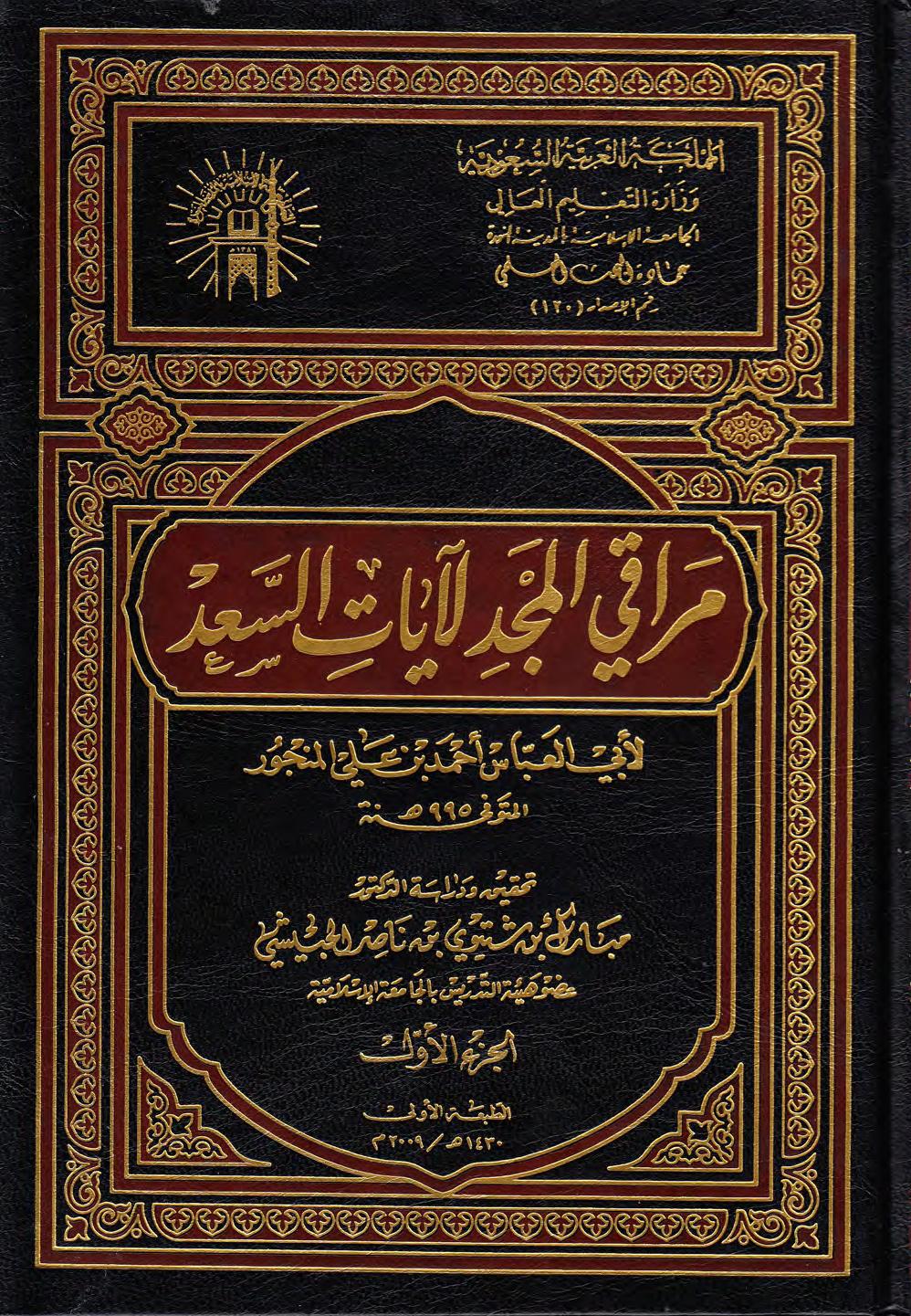 تحميل كتاب مراقي المجد لآيات السعد لـِ: الشيخ أبو العباس أحمد بن علي بن عبد الرحمن المنجور (ت 995)