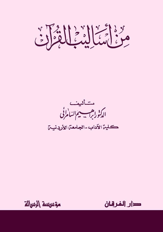 تحميل كتاب علم الاشتقاق نظريا وتطبيقيا pdf
