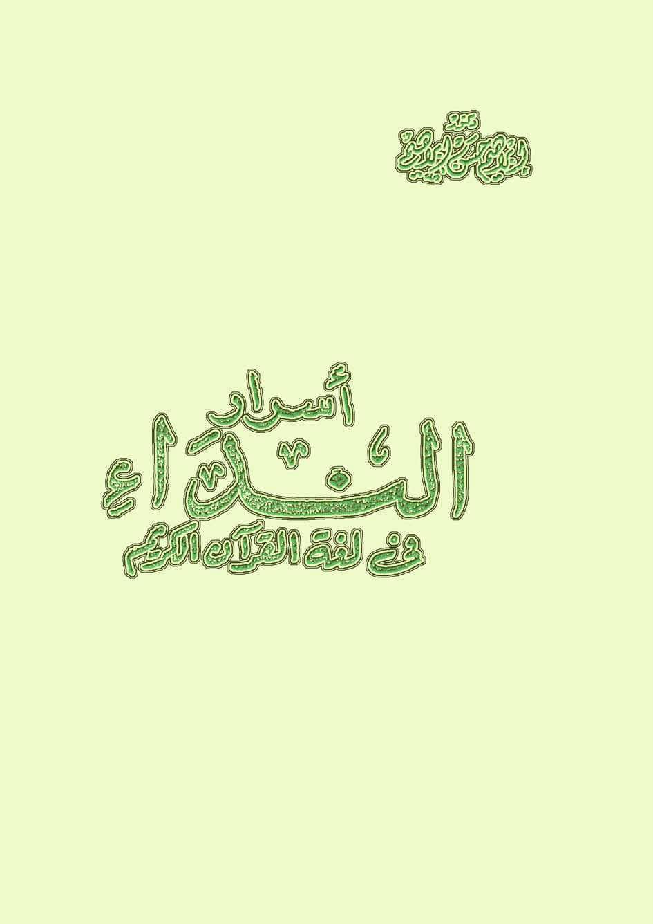 تحميل كتاب أسرار النداء في لغة القرآن الكريم لـِ: الدكتور إبراهيم حسن إبراهيم