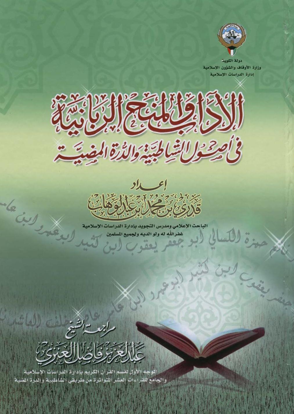تحميل كتاب الآداب والمنح الربانية في أصول الشاطبية والدرة المُضية لـِ: الشيخ قدري بن محمد بن عبد الوهاب