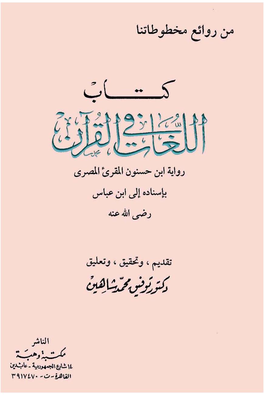 تحميل كتاب اللغات في القرآن لـِ: الإمام أبو أحمد عبد الله بن الحسين بن حسنون السامري (ت 386)