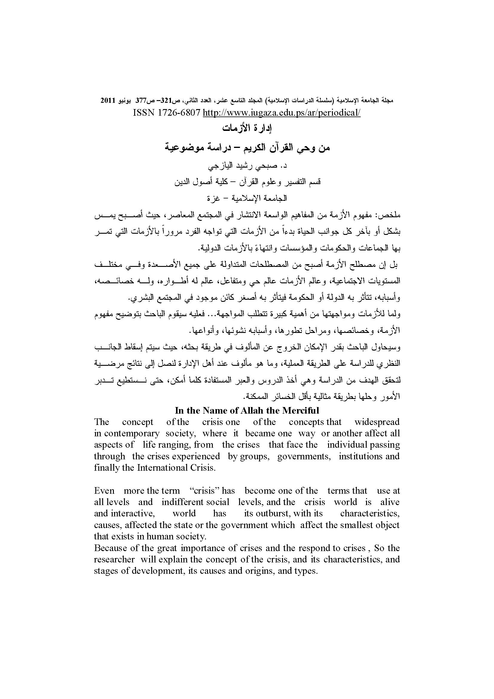 تحميل كتاب إدارة الأزمات من وحي القرآن دراسة موضوعية لـِ: الدكتور صبحي رشيد حسن اليازجي