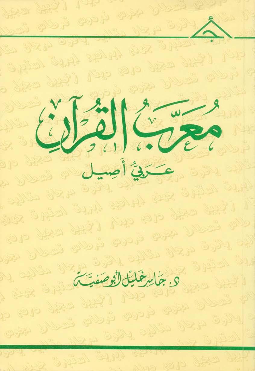 تحميل كتاب معرَّب القرآن (عربي أصيل) لـِ: الدكتور جاسر خليل أبو صفية