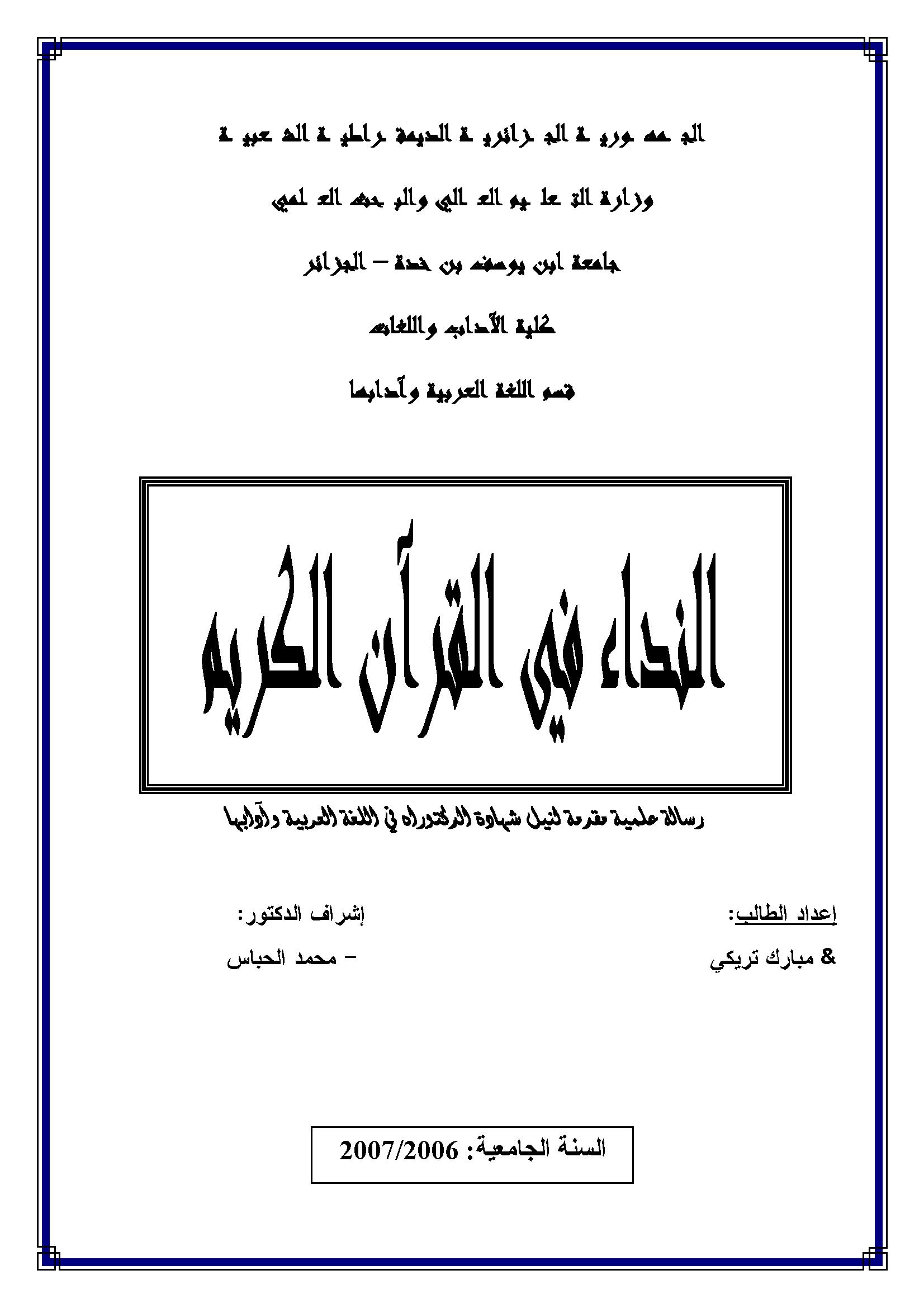 تحميل كتاب النداء في القرآن الكريم لـِ: مبارك تريكي