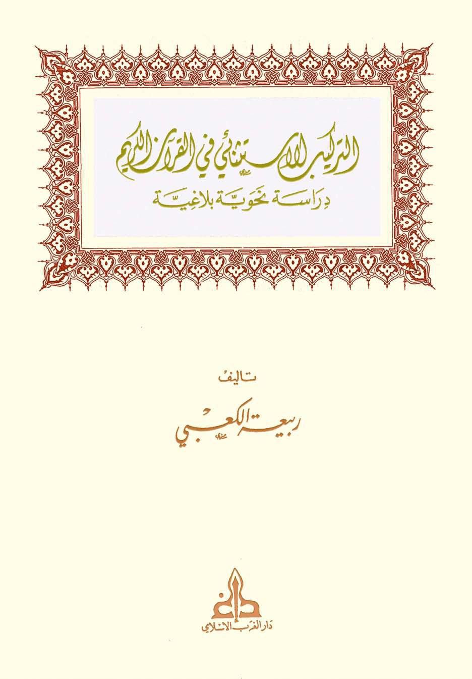 تحميل كتاب التركيب الاستثنائي في القرآن الكريم (دراسة نحوية بلاغية) لـِ: ربيعة الكعبي