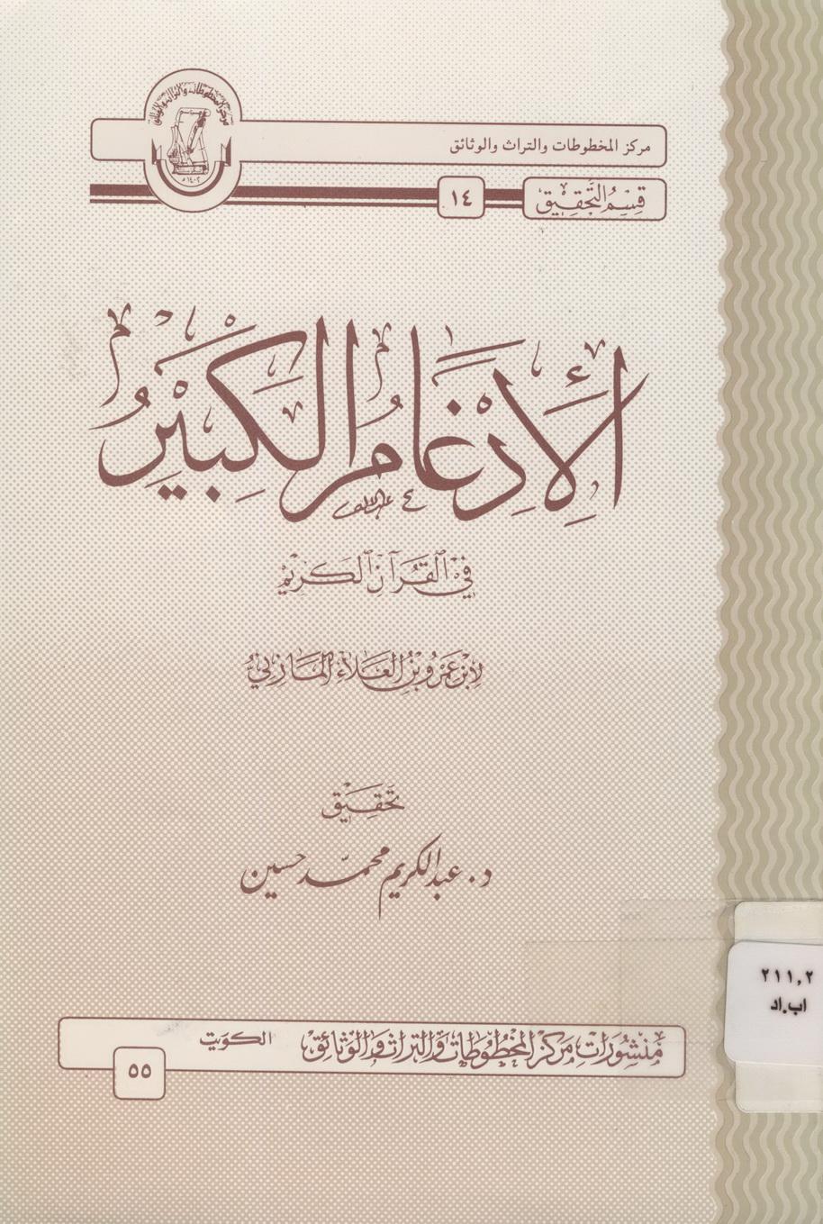 تحميل كتاب الإدغام الكبير - أبو عمرو البصري (ت عبد الكريم حسين) لـِ: الإمام أبو عمرو بن العلاء بن عمار المازني البصري (ت 154)