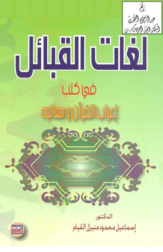 تحميل كتاب لغات القبائل في كتب إعراب القرآن ومعانيه لـِ: الدكتور إسماعيل محمود منيزل القيام