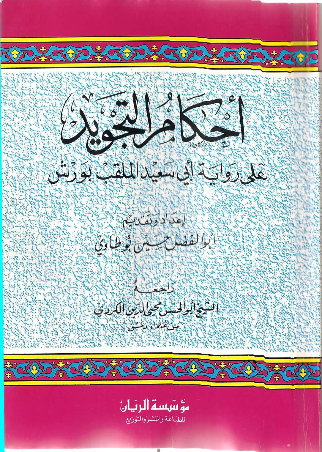 تحميل كتاب أحكام التجويد على رواية أبي سعيد الملقب بـ (ورش) لـِ: الشيخ أبو الفضل حسين بوطاوي