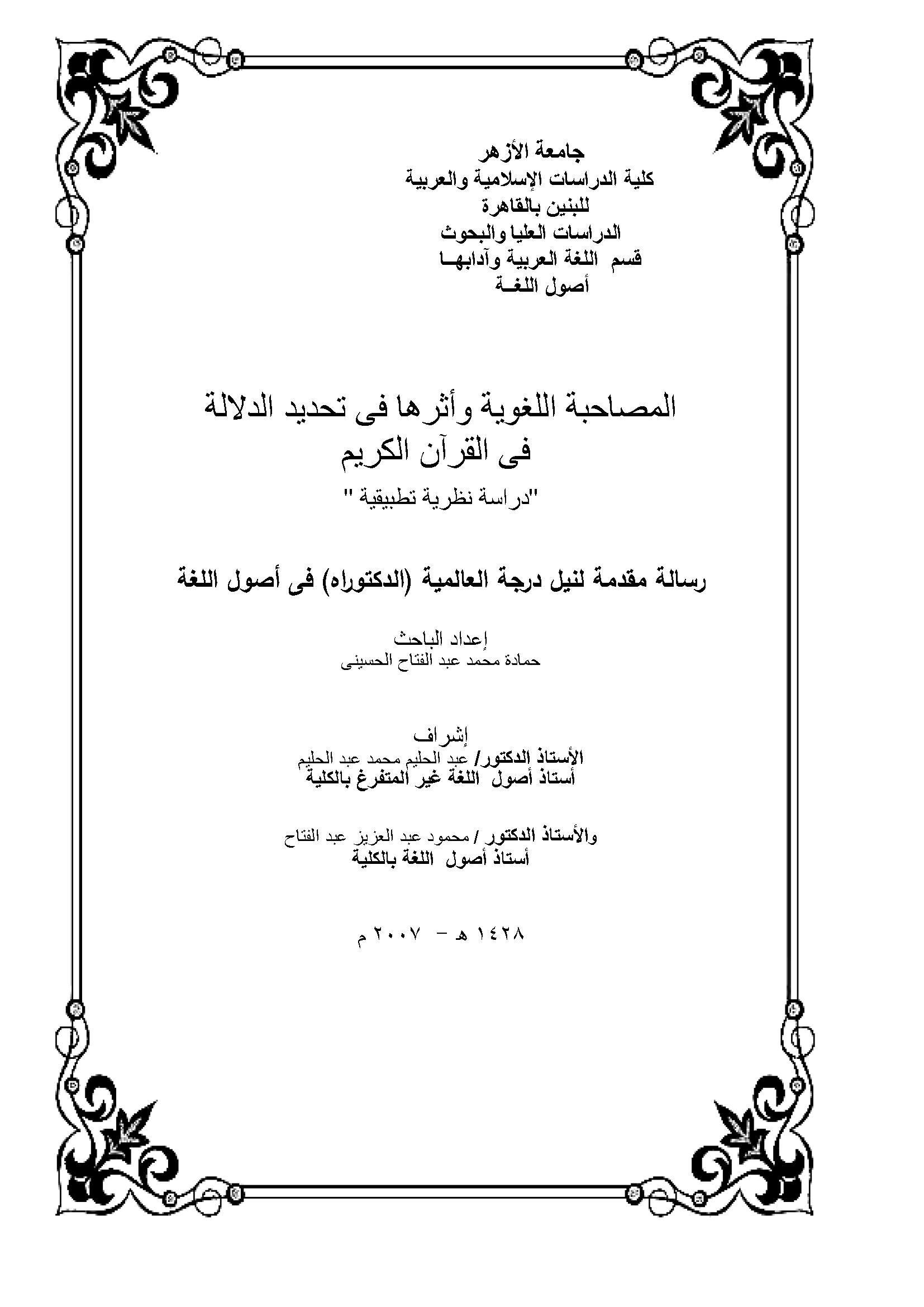 المصاحبة اللغوية وأثرها في تحديد الدلالة في القرآن الكريم (دراسة نظرية تطبيقية) - حمادة محمد عبد الفتاح الحسيني
