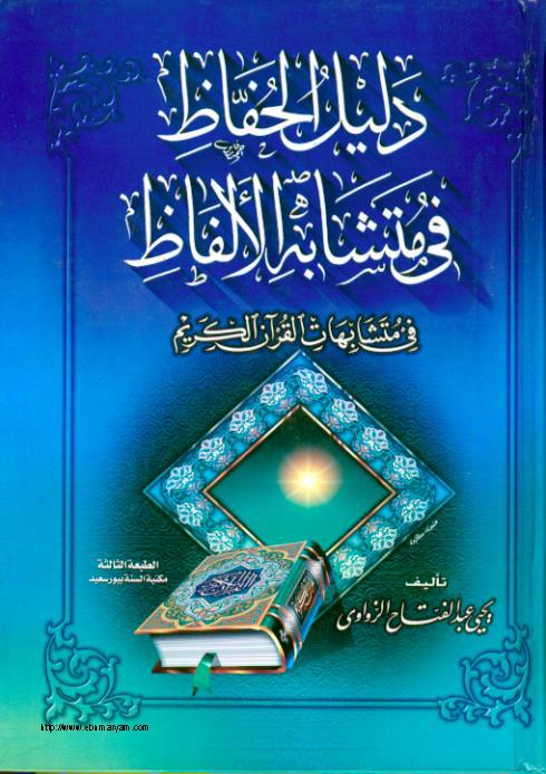دليل الحفاظ في متشابه الألفاظ (في متشابهات القرآن الكريم) - يحيى عبد الفتاح الزواوي