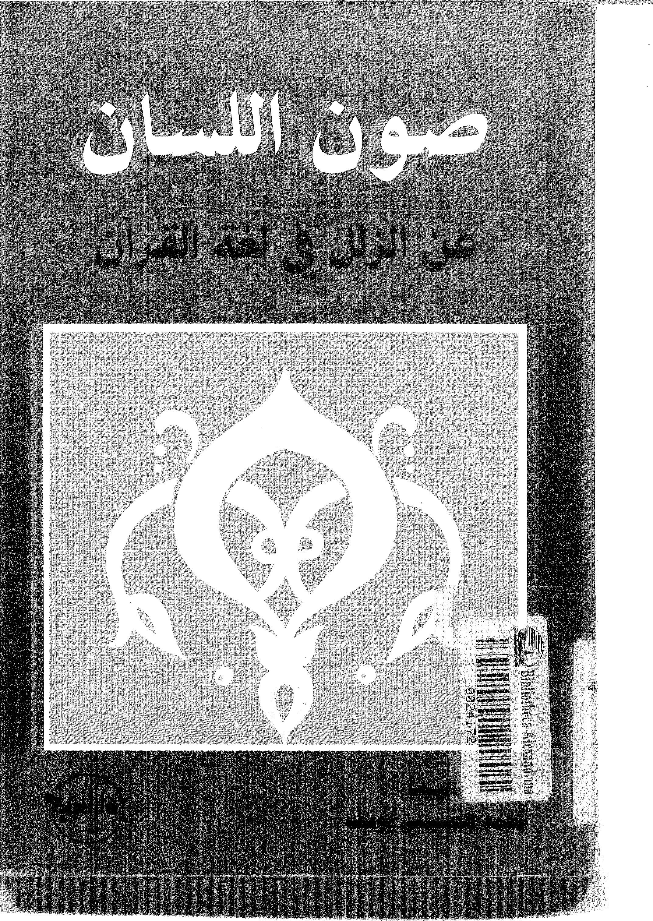 تحميل كتاب صون اللسان عن الزلل في لغة القرآن لـِ: الأستاذ محمد الحسيني يوسف