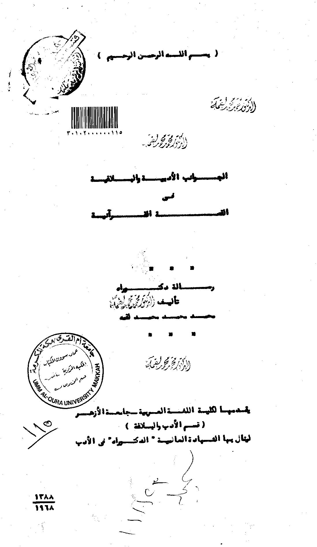 تحميل كتاب الجوانب الأدبية والبلاغية في القصة القرآنية لـِ: الدكتور محمد محمد محمد لقمة