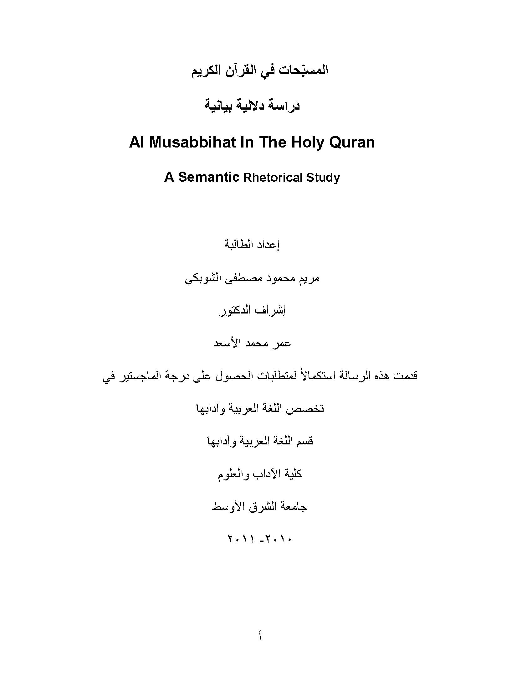 تحميل كتاب المسبّحات في القرآن الكريم (دراسة دلالية بيانية) لـِ: مريم محمود مصطفى الشوبكي