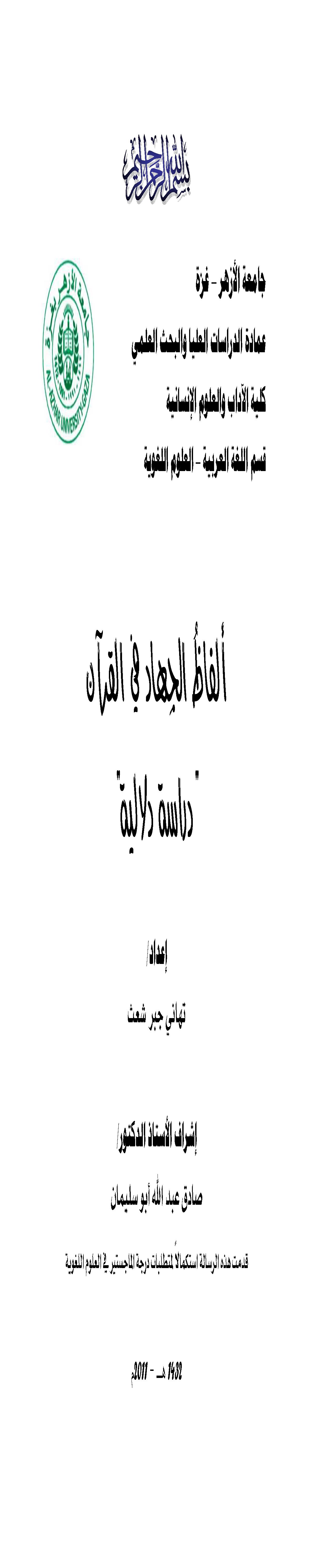 تحميل كتاب ألفاظ الجهاد في القرآن (دراسة دلالية) لـِ: تهاني جبر شعث