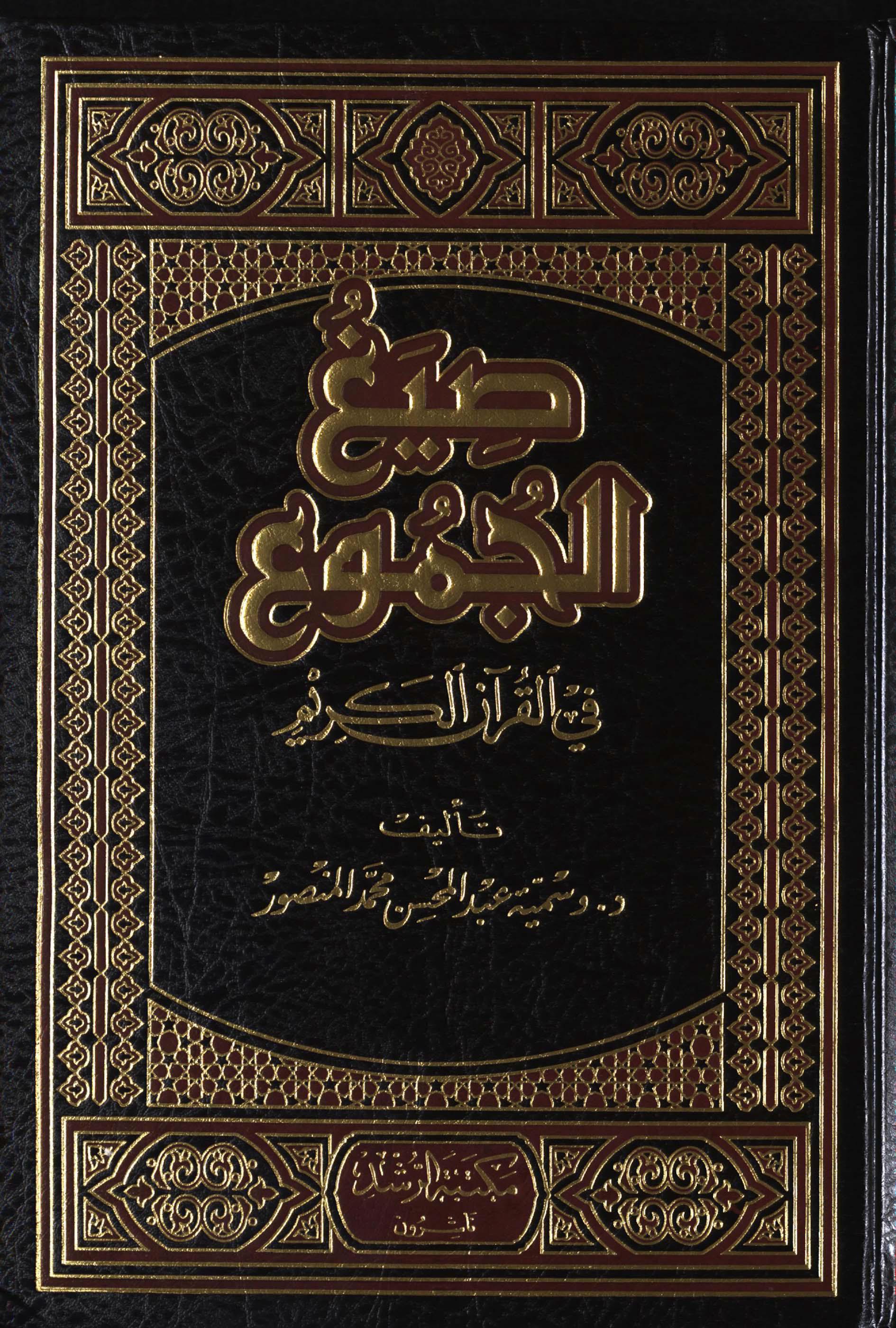 تحميل كتاب صيغ الجموع في القرآن الكريم لـِ: وسمية عبد المحسن محمد المنصور