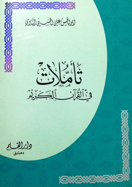 تحميل كتاب تأملات في القرآن الكريم لـِ: الشيخ أبو الحسن علي أبو الحسن بن عبد الحي بن فخر الدين الحسني الندوي (ت 1420)