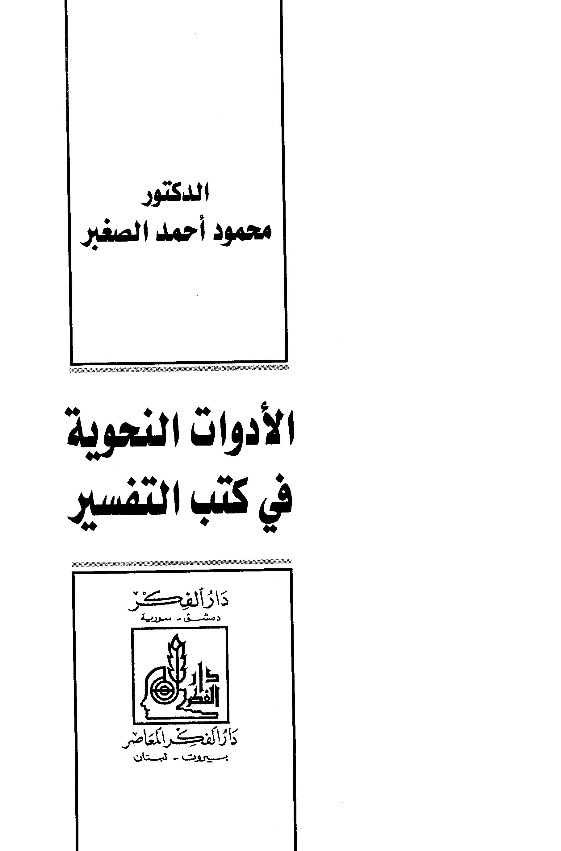 تحميل كتاب الأدوات النحوية في كتب التفسير لـِ: الدكتور محمود أحمد الصغير