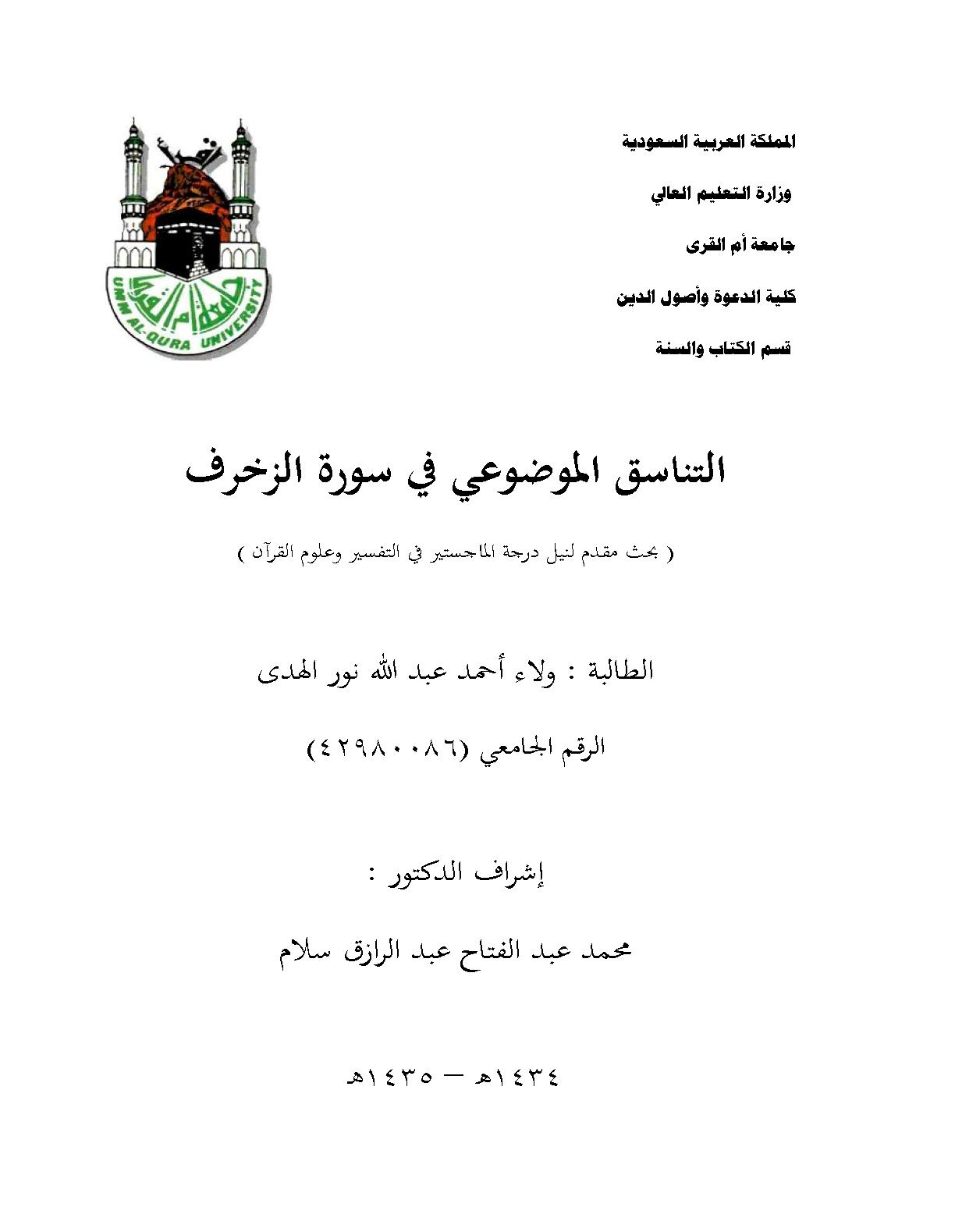 تحميل كتاب التناسق الموضوعي في سورة الزخرف لـِ: ولاء أحمد عبد الله نور الهدى
