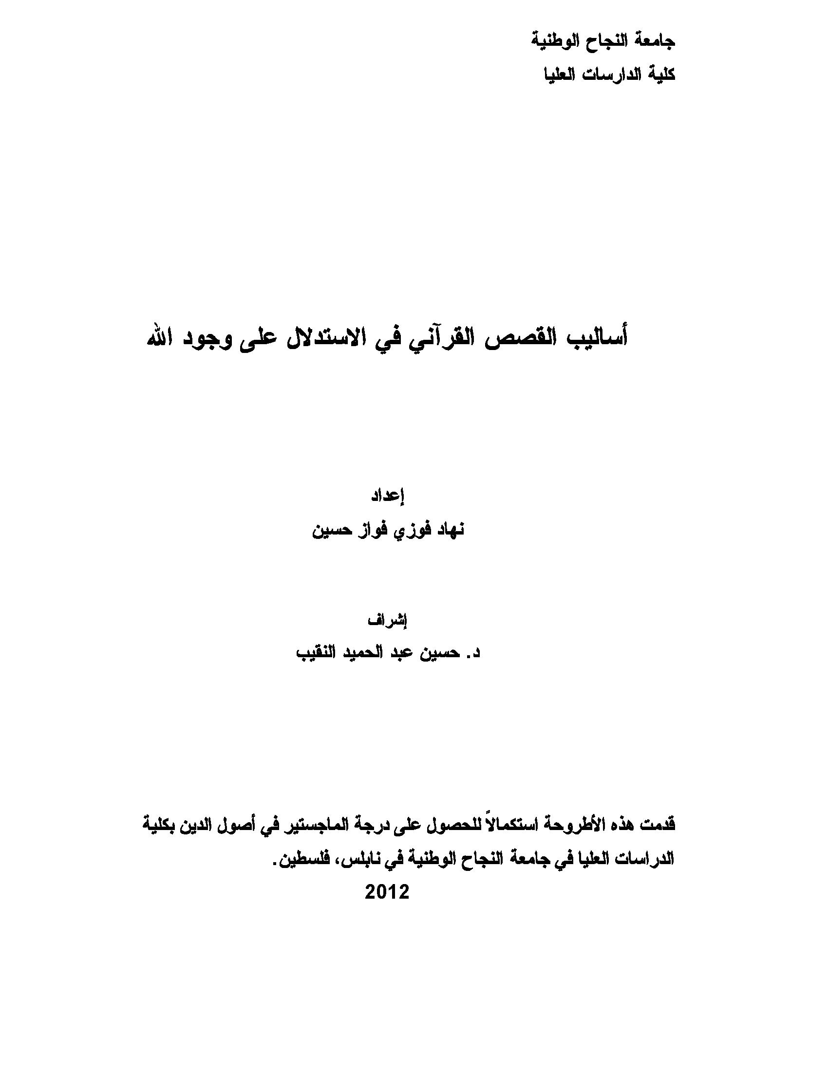 تحميل كتاب أساليب القصص القرآني في الاستدلال على وجود الله لـِ: نهاد فوزي فواز حسين