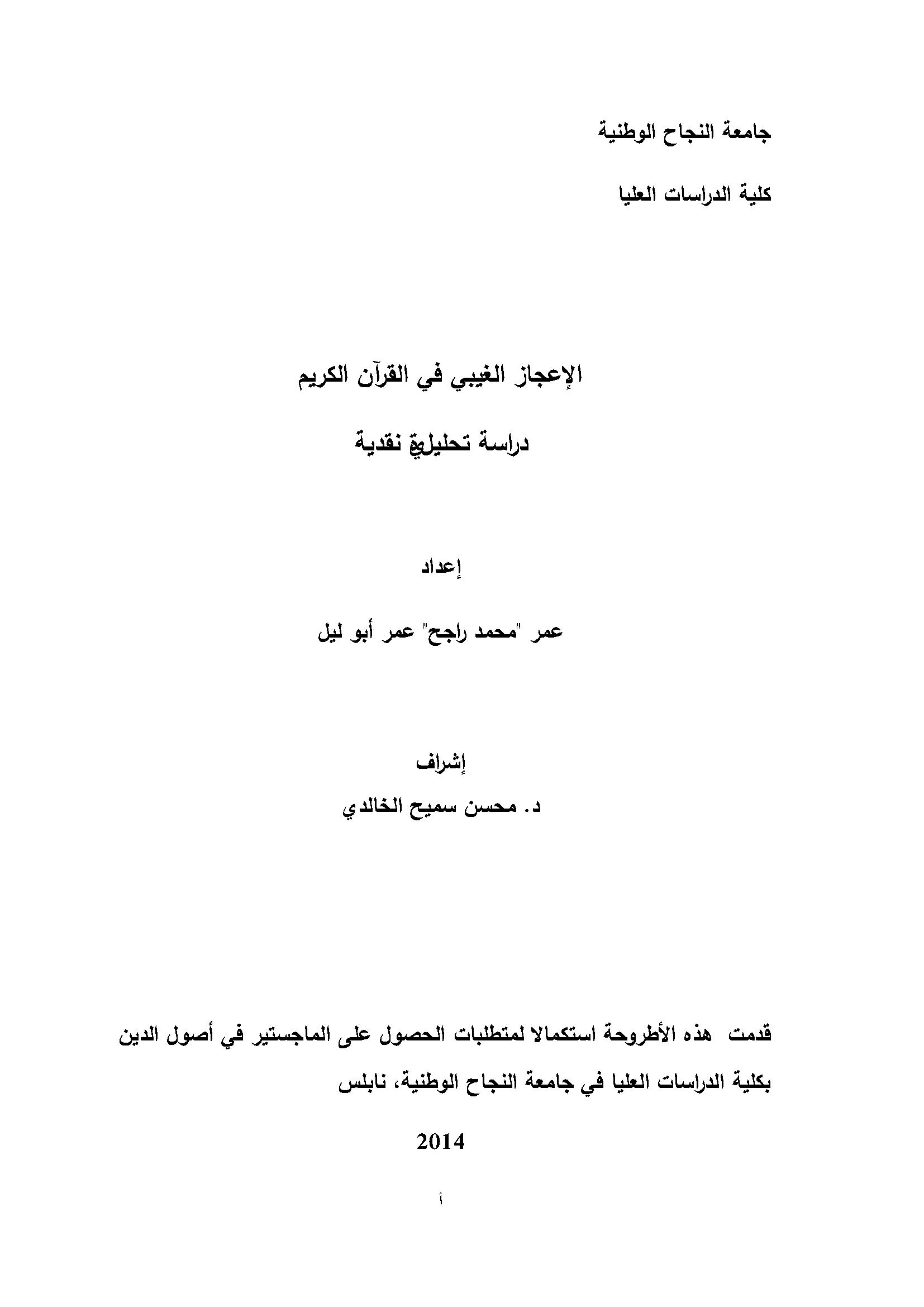 تحميل كتاب الإعجاز الغيبي في القرآن الكريم (دراسة تحليلية نقدية) لـِ: عمر محمد راجح عمر أبو ليل