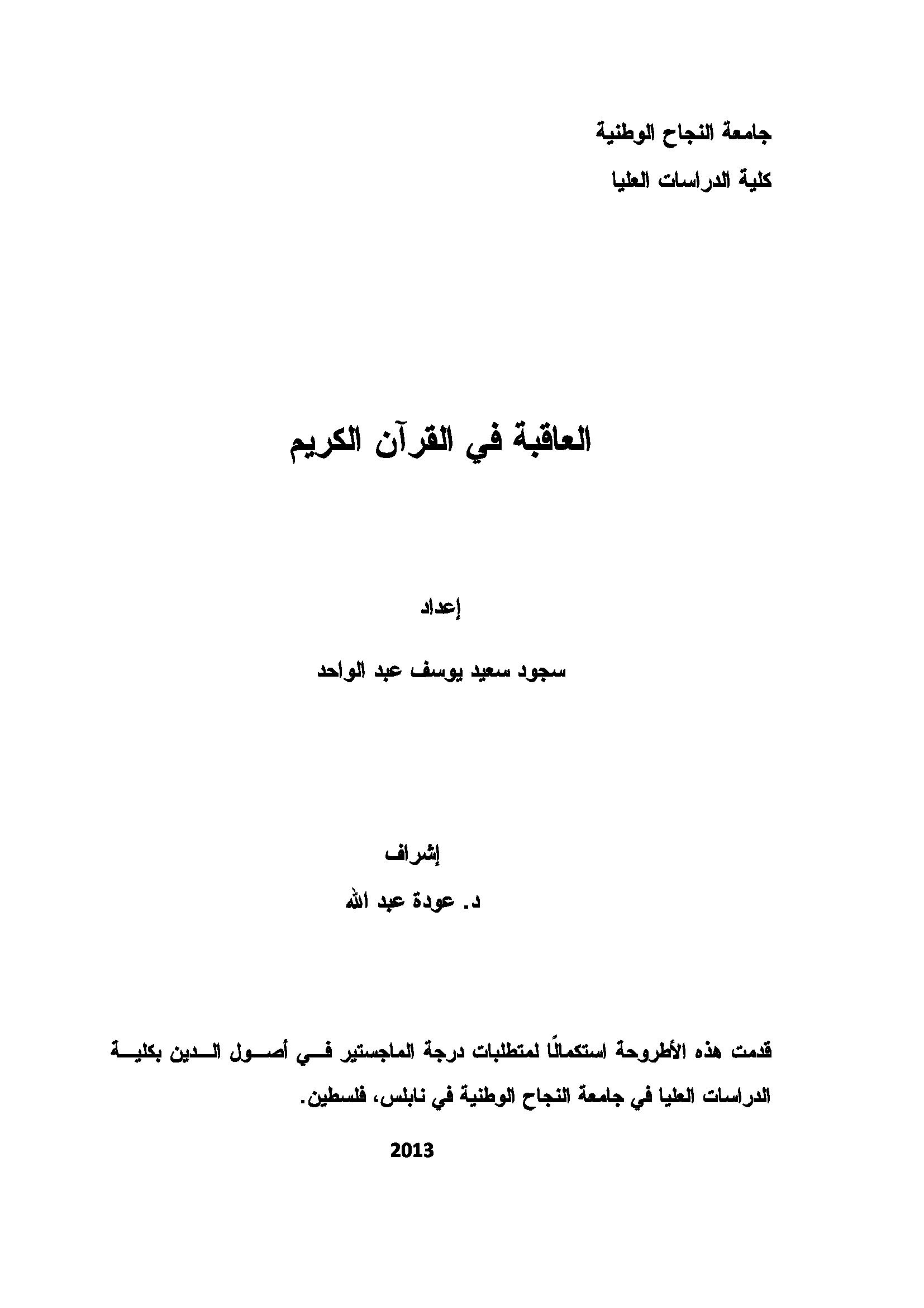 تحميل كتاب العاقبة في القرآن الكريم لـِ: سجود سعيد يوسف عبد الواحد