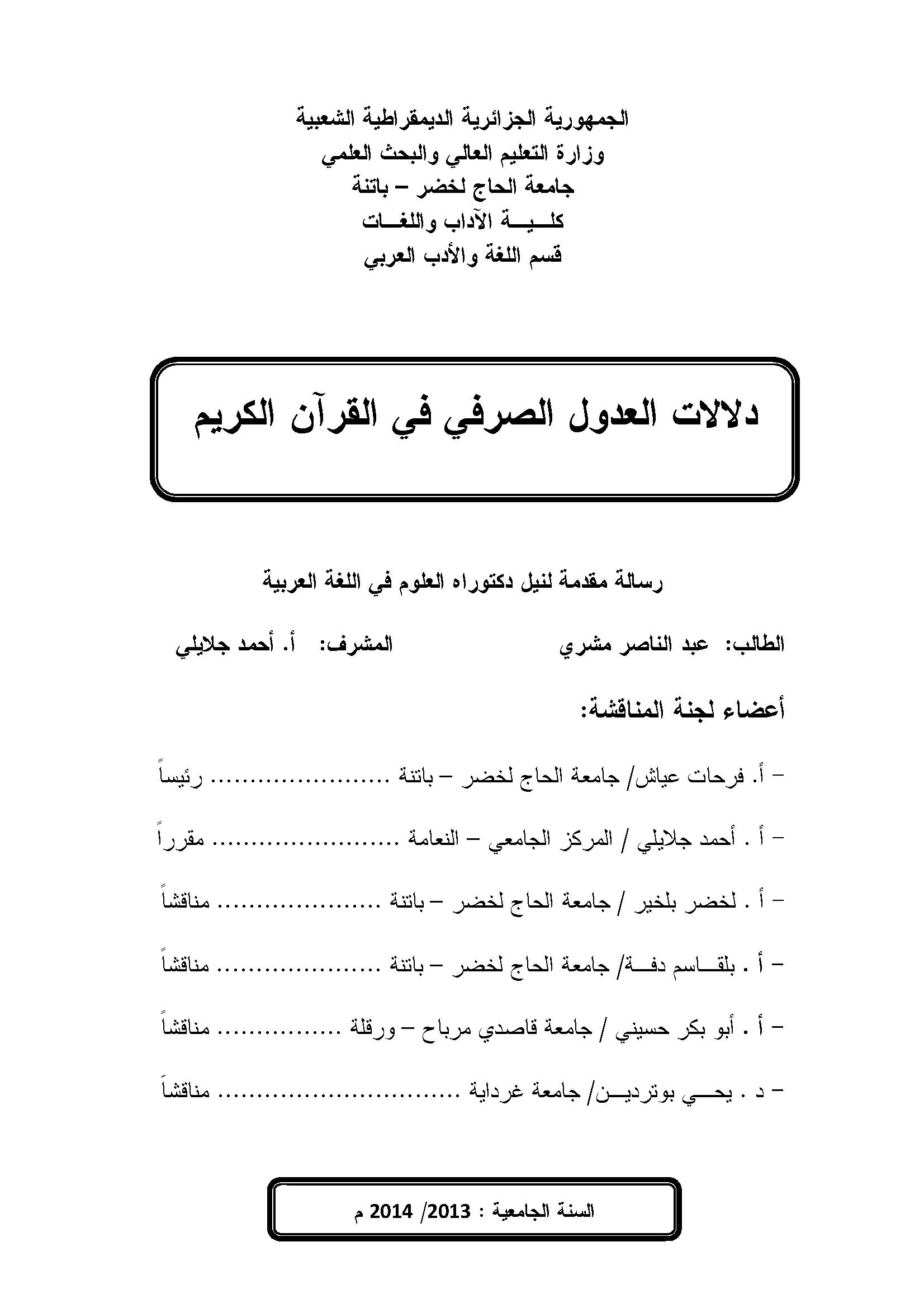 تحميل كتاب دلالات العدول الصرفي في القرآن الكريم لـِ: عبد الناصر مشري