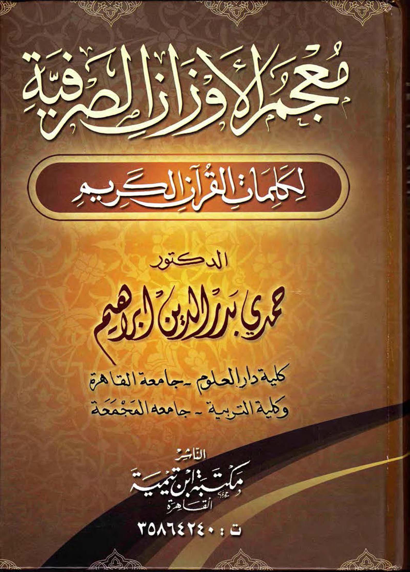 تحميل كتاب معجم الأوزان الصرفية لكلمات القرآن الكريم لـِ: الدكتور حمدي بدر الدين بدر الدين إبراهيم