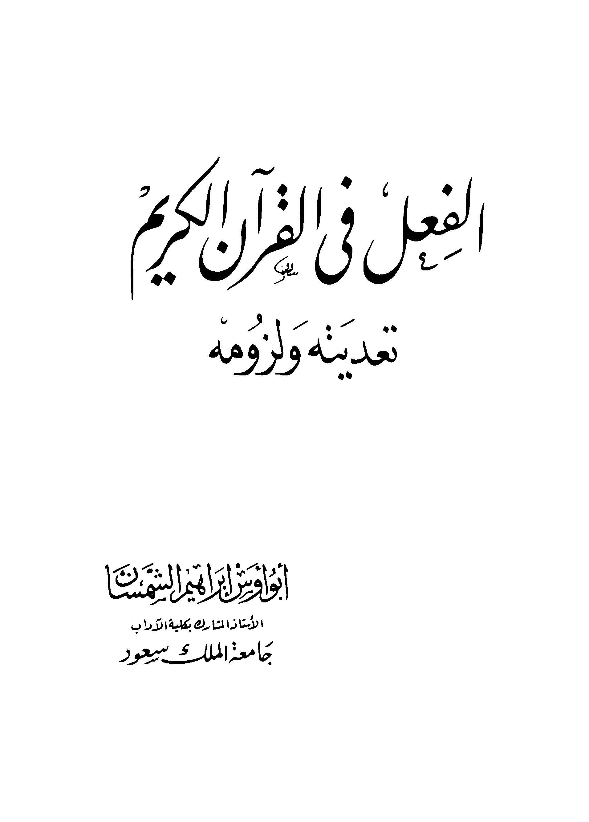 تحميل كتاب الفعل في القرآن الكريم تعديته ولزومه لـِ: الدكتور أبو أوس إبراهيم الشمسان
