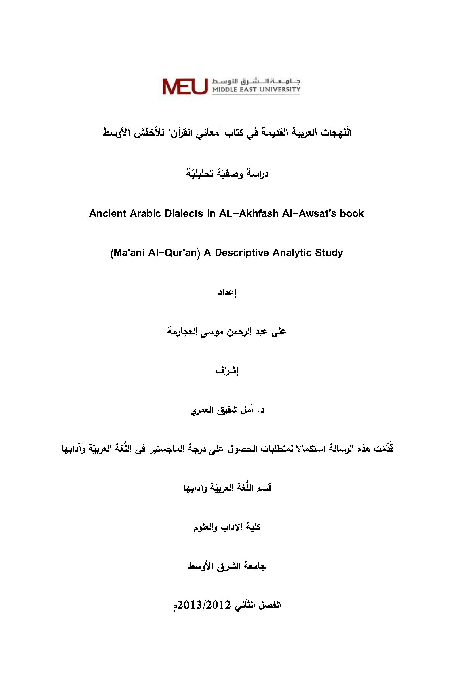 تحميل كتاب اللهجات العربية القديمة في كتاب «معاني القرآن» للأخفش الأوسط (دراسة وصفية تحليلية) لـِ: علي عبد الرحمن موسى العجارمة
