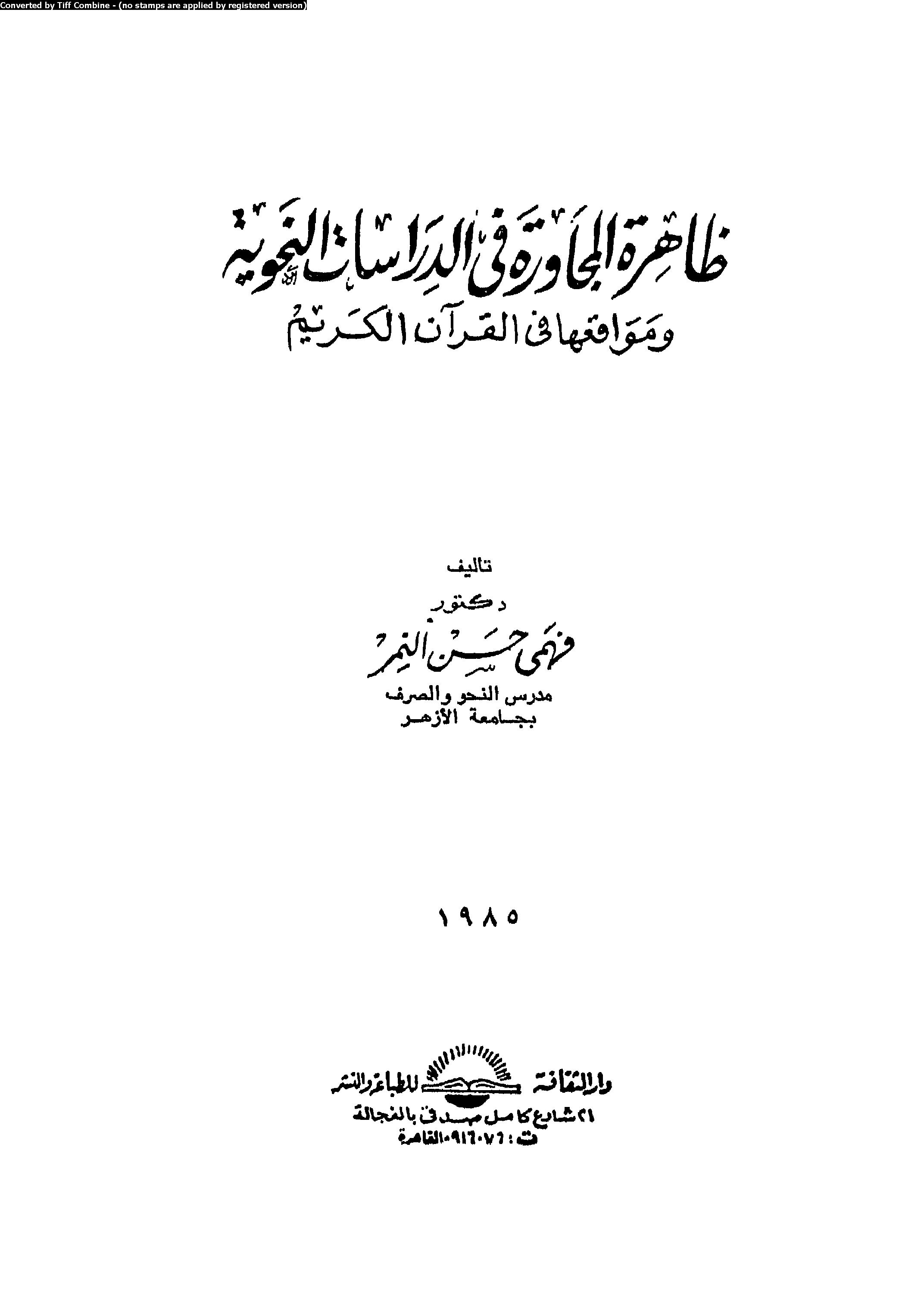 تحميل كتاب ظاهرة المجاورة في الدراسات النحوية ومواقعها في القرآن الكريم لـِ: الدكتور فهمي حسن النمر