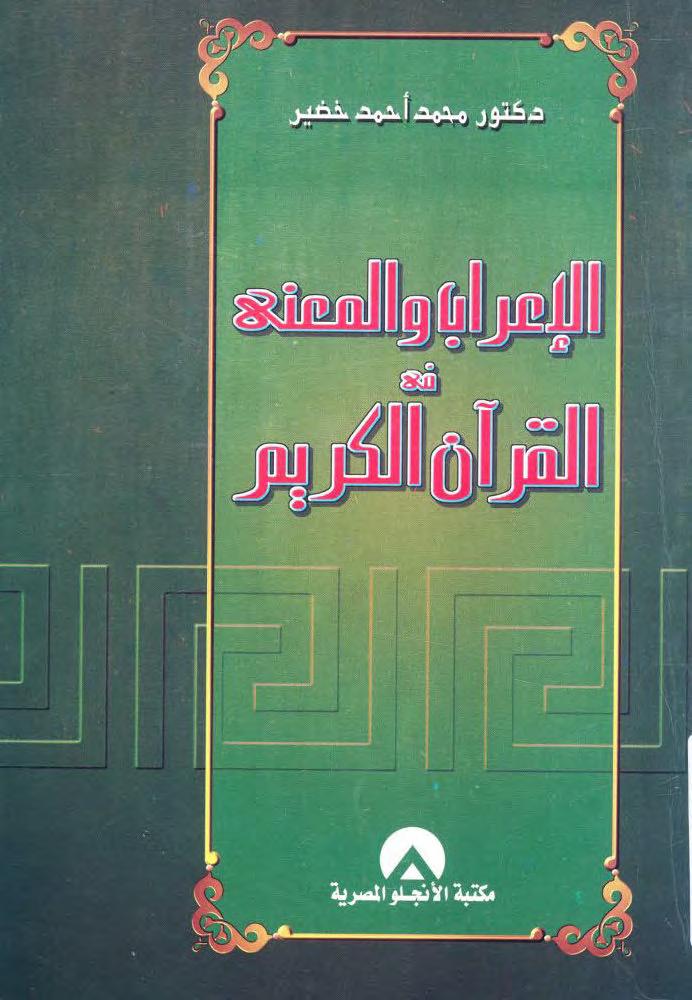 تحميل كتاب الإعراب والمعنى في القرآن الكريم لـِ: الدكتور محمد أحمد خضير