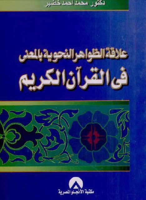 تحميل كتاب علاقة الظواهر النحوية بالمعنى في القرآن الكريم لـِ: الدكتور محمد أحمد خضير