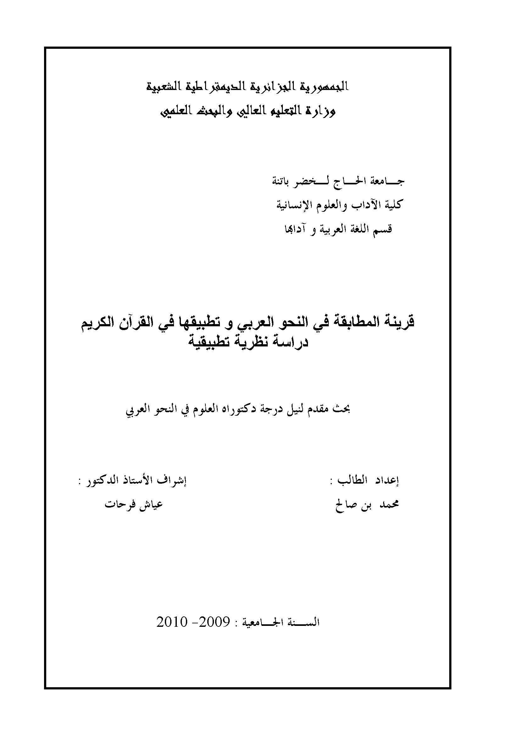 تحميل كتاب قرينة المطابقة في النحو العربي وتطبيقها في القرآن الكريم (دراسة نظرية تطبيقية) لـِ: الدكتور محمد بن صالح