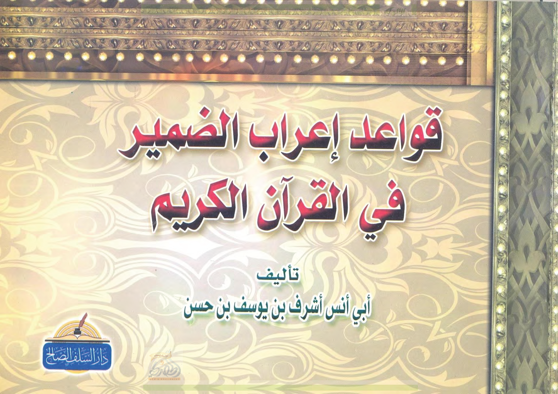 تحميل كتاب قواعد إعراب الضمير في القرآن الكريم لـِ: الشيخ أبو أنس أشرف بن يوسف بن حسن