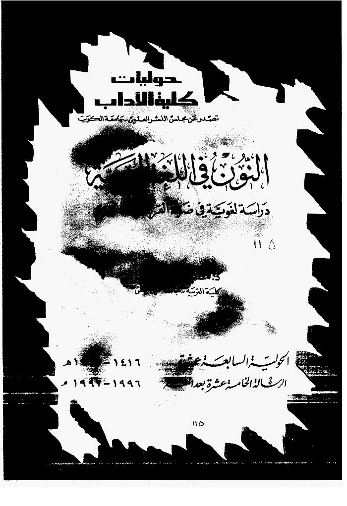 تحميل كتاب النون في اللغة العربية (دراسة لغوية في ضوء القرآن الكريم) لـِ: الدكتور مصطفى زكي التوني